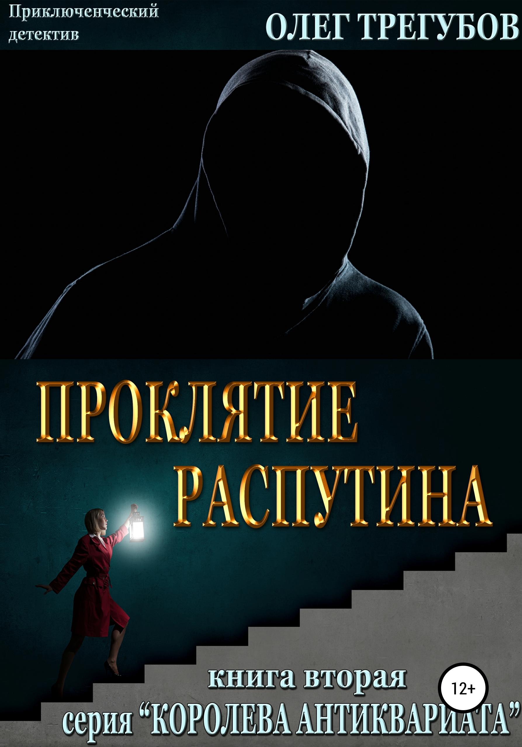 Купить книгу Проклятие Распутина, автора Олега Трегубова