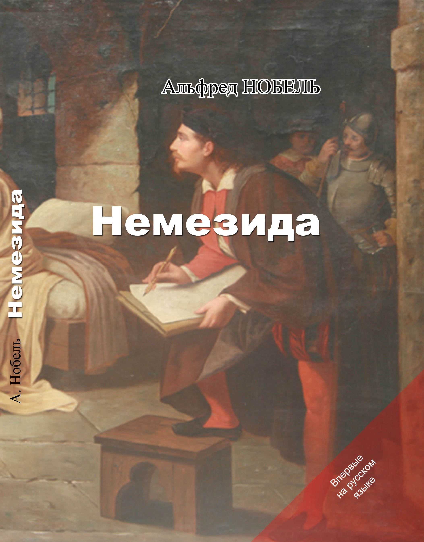 Купить книгу Немезида, автора Альфреда Нобеля