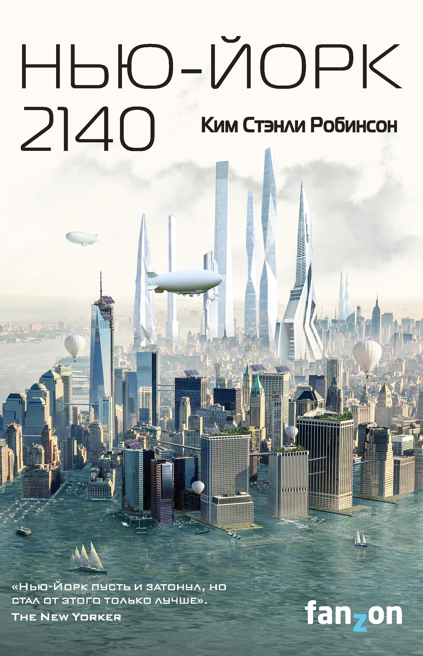 Купить книгу Нью-Йорк 2140, автора Кима Стэнли Робинсона