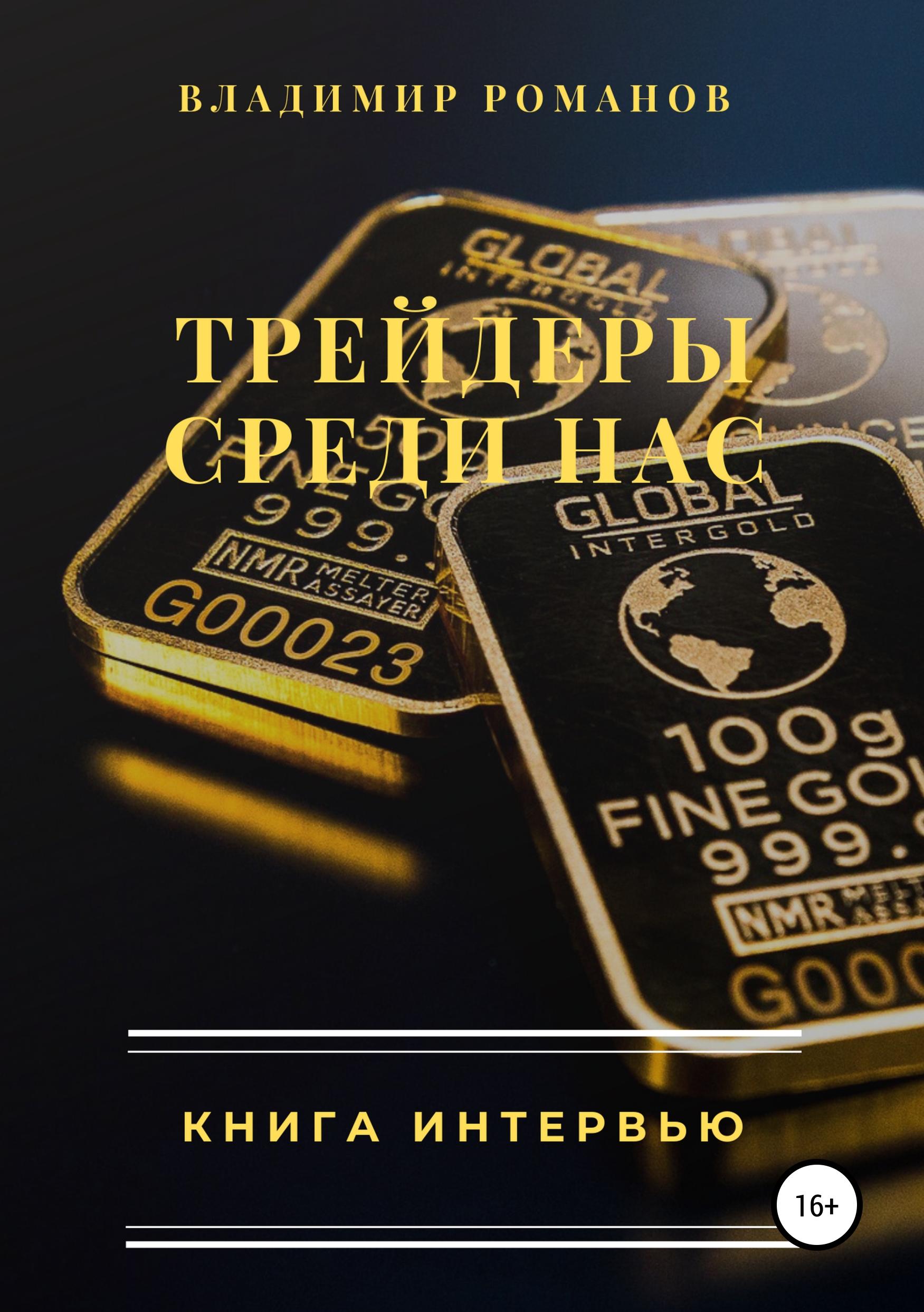 Купить книгу Трейдеры среди нас. Книга интервью, автора Владимира Алексеевича Романова