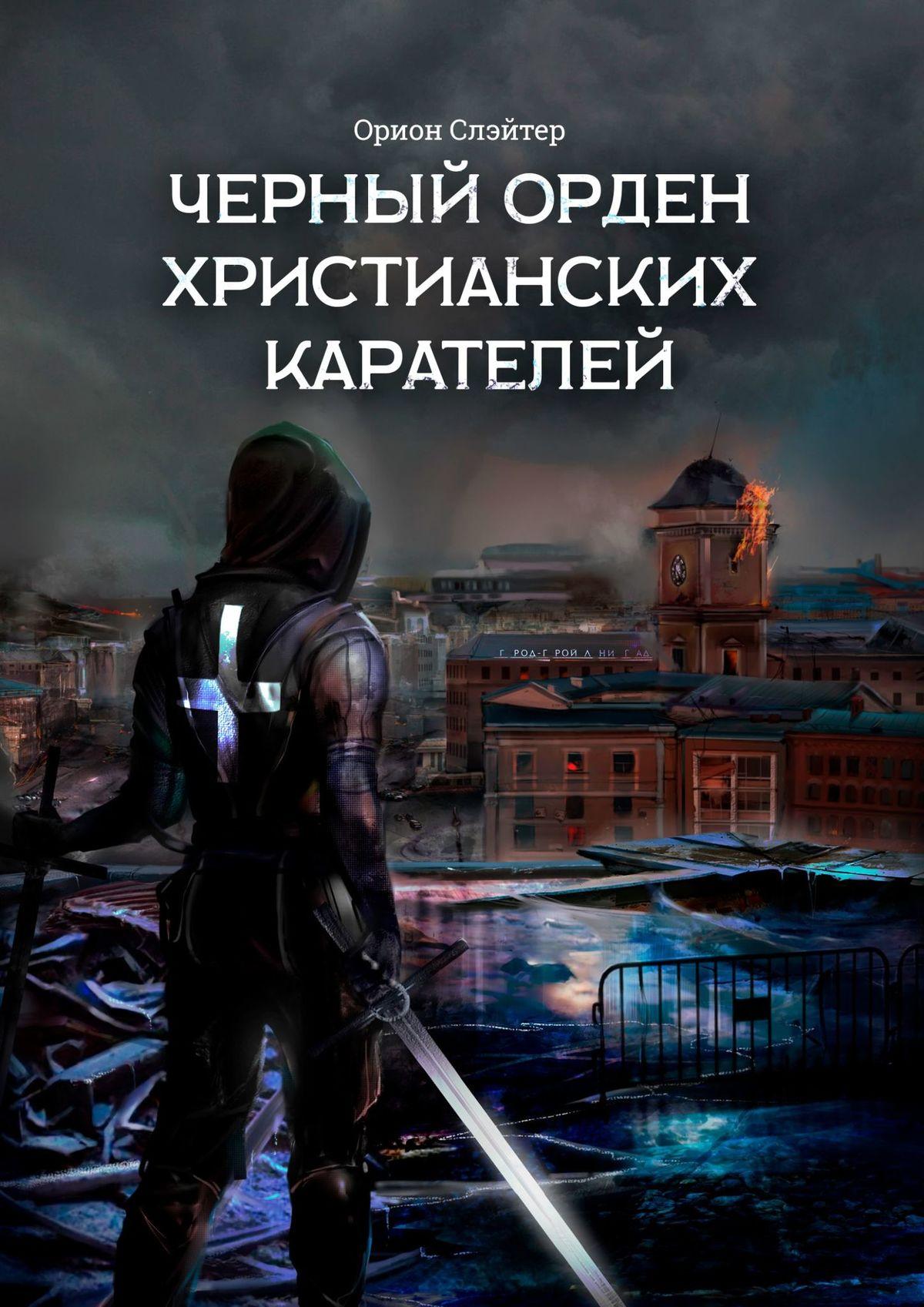 Орион Слэйтер - Черный Орден Христианских Карателей