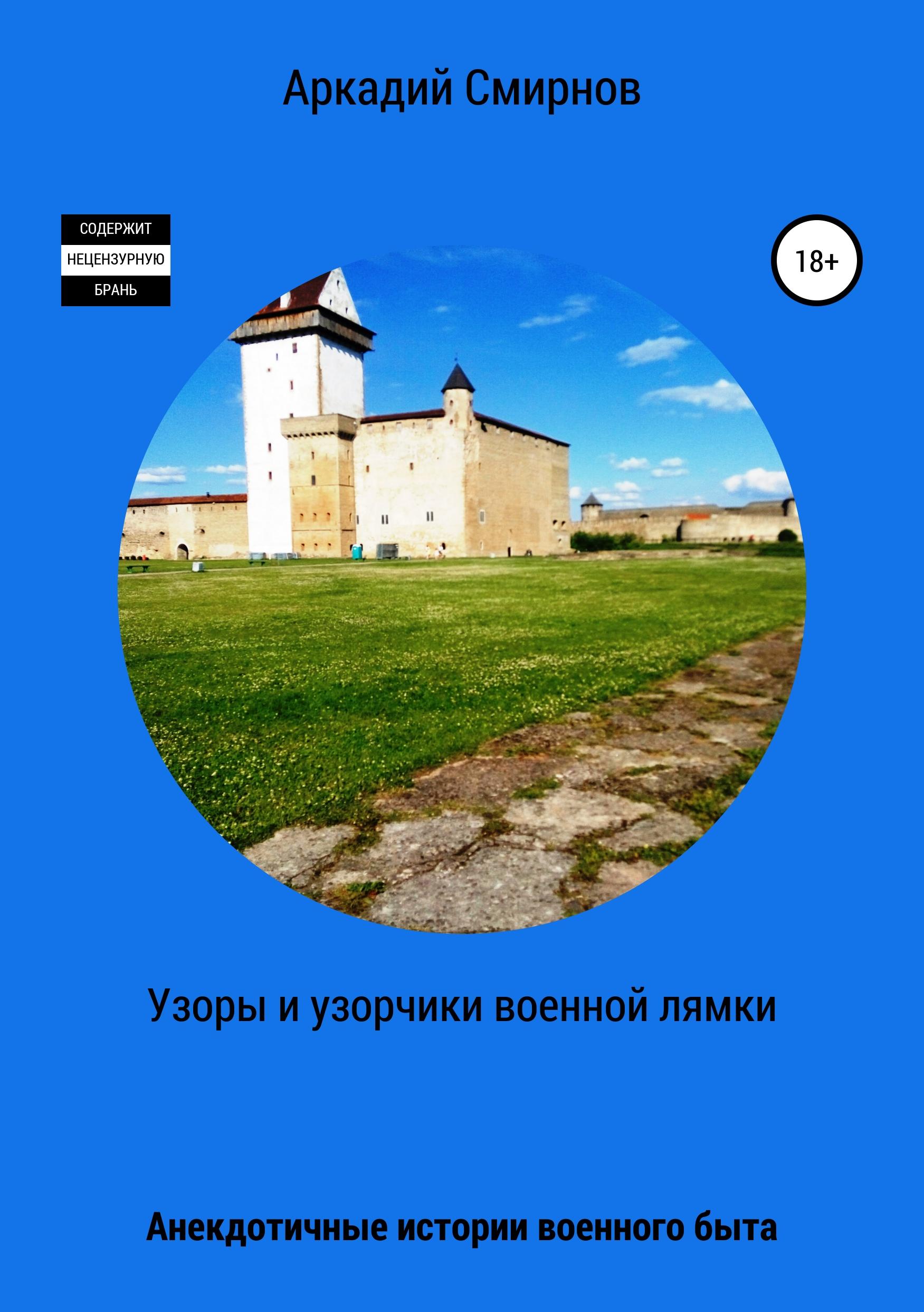 Купить книгу Узоры и узорчики военной лямки, автора Аркадия Дмитриевича Смирнова