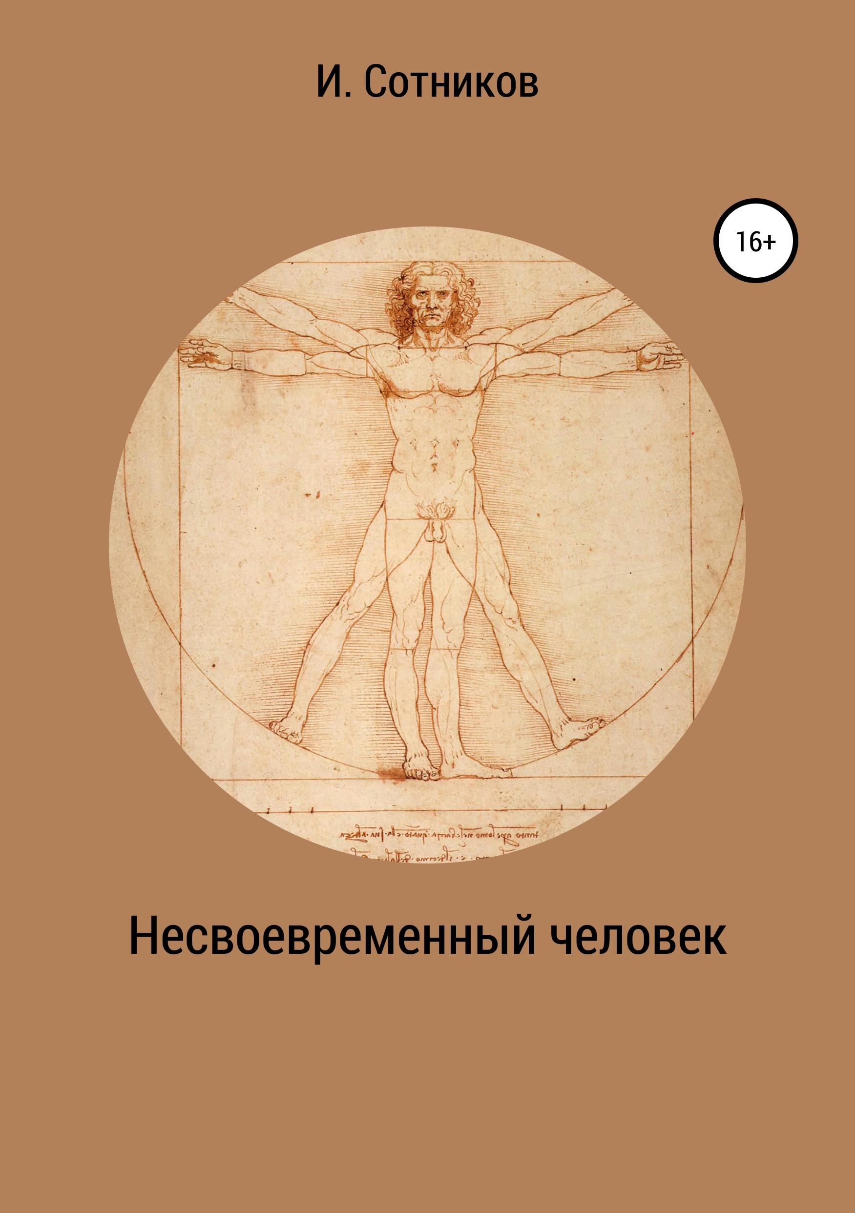 Купить книгу Несвоевременный человек. Книга 1. (Хаос), автора Игоря Сотникова