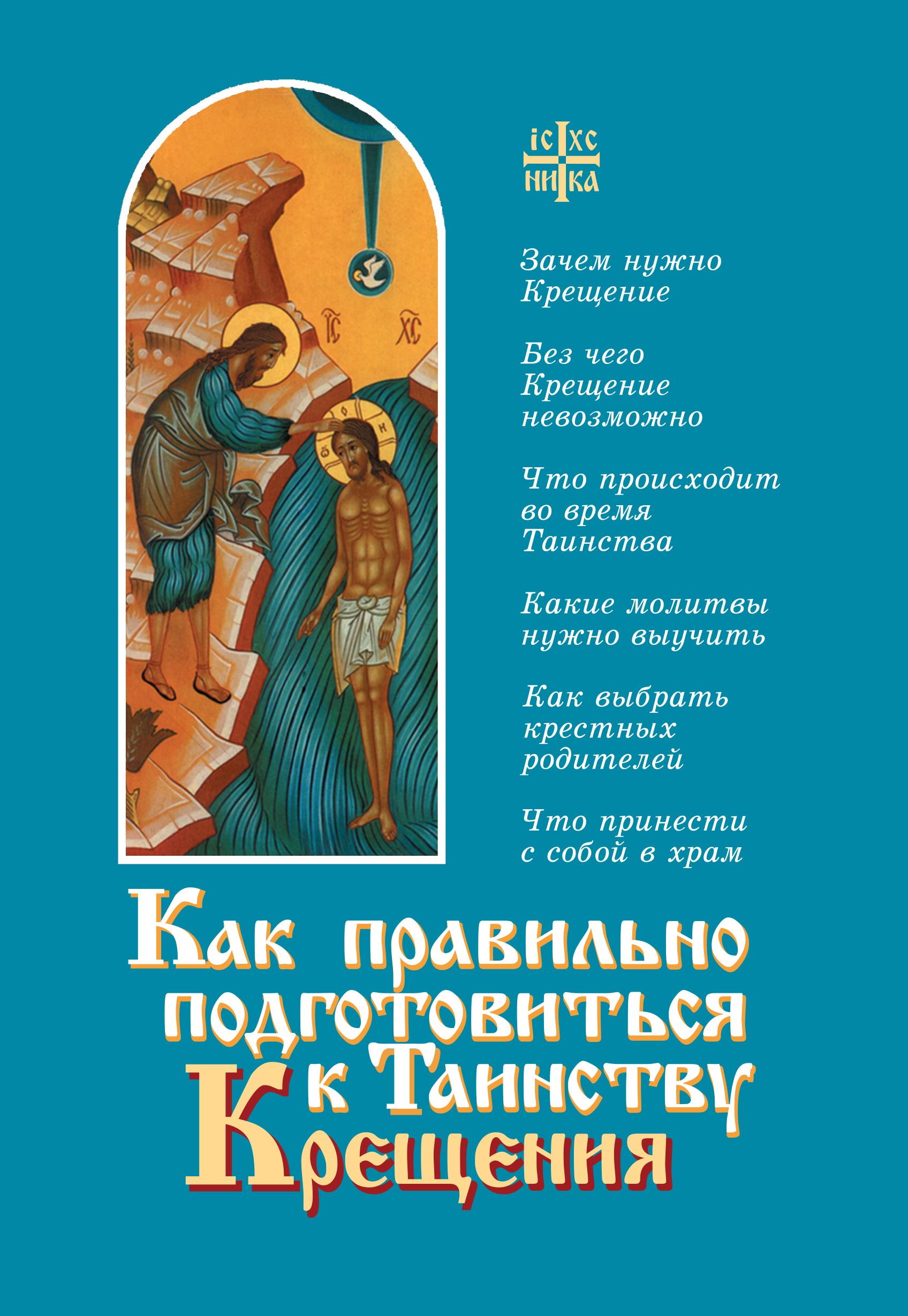 Купить книгу Как правильно подготовиться к таинству Крещения, автора