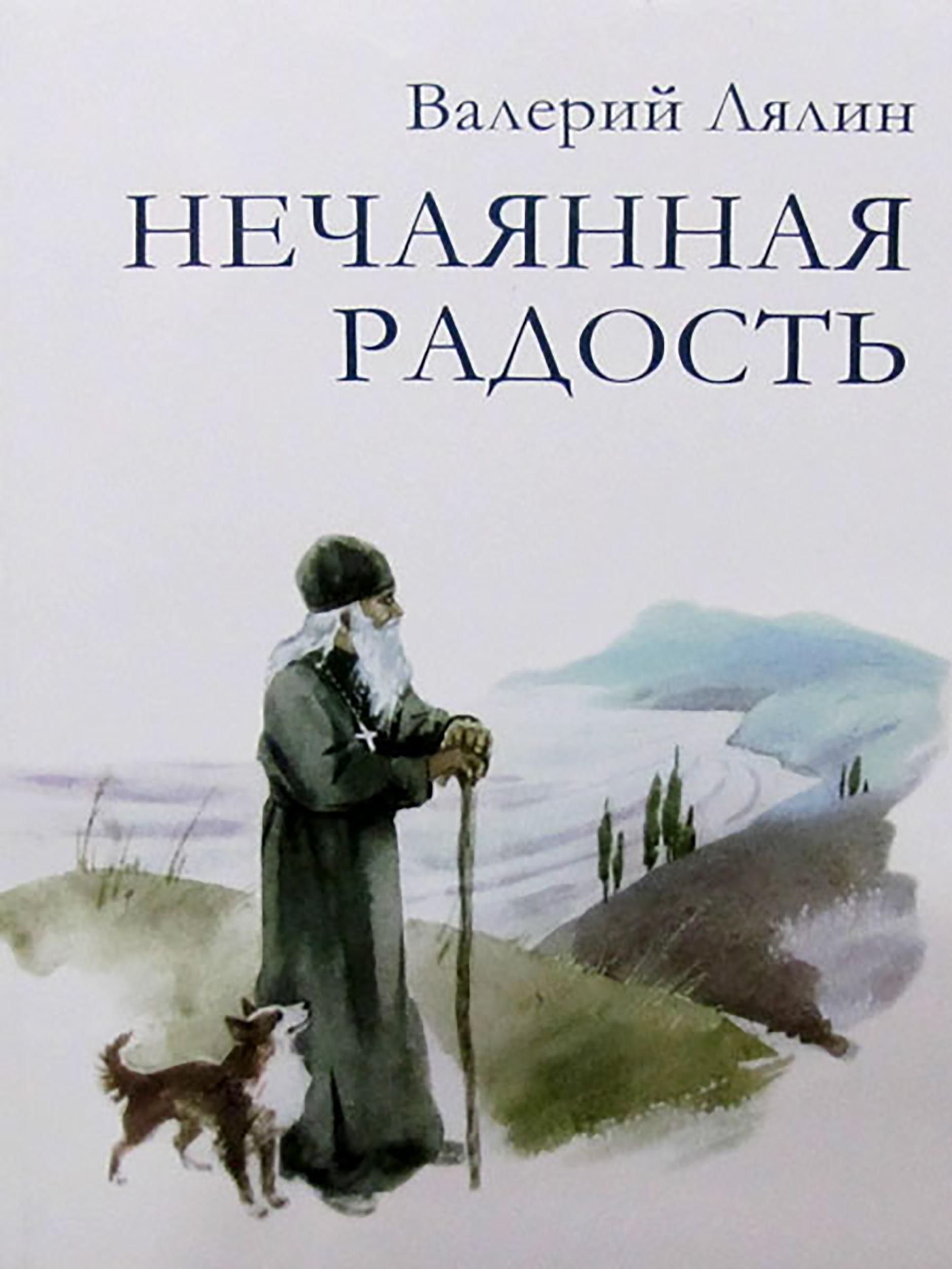 Купить книгу Нечаянная радость, автора Валерия Лялина