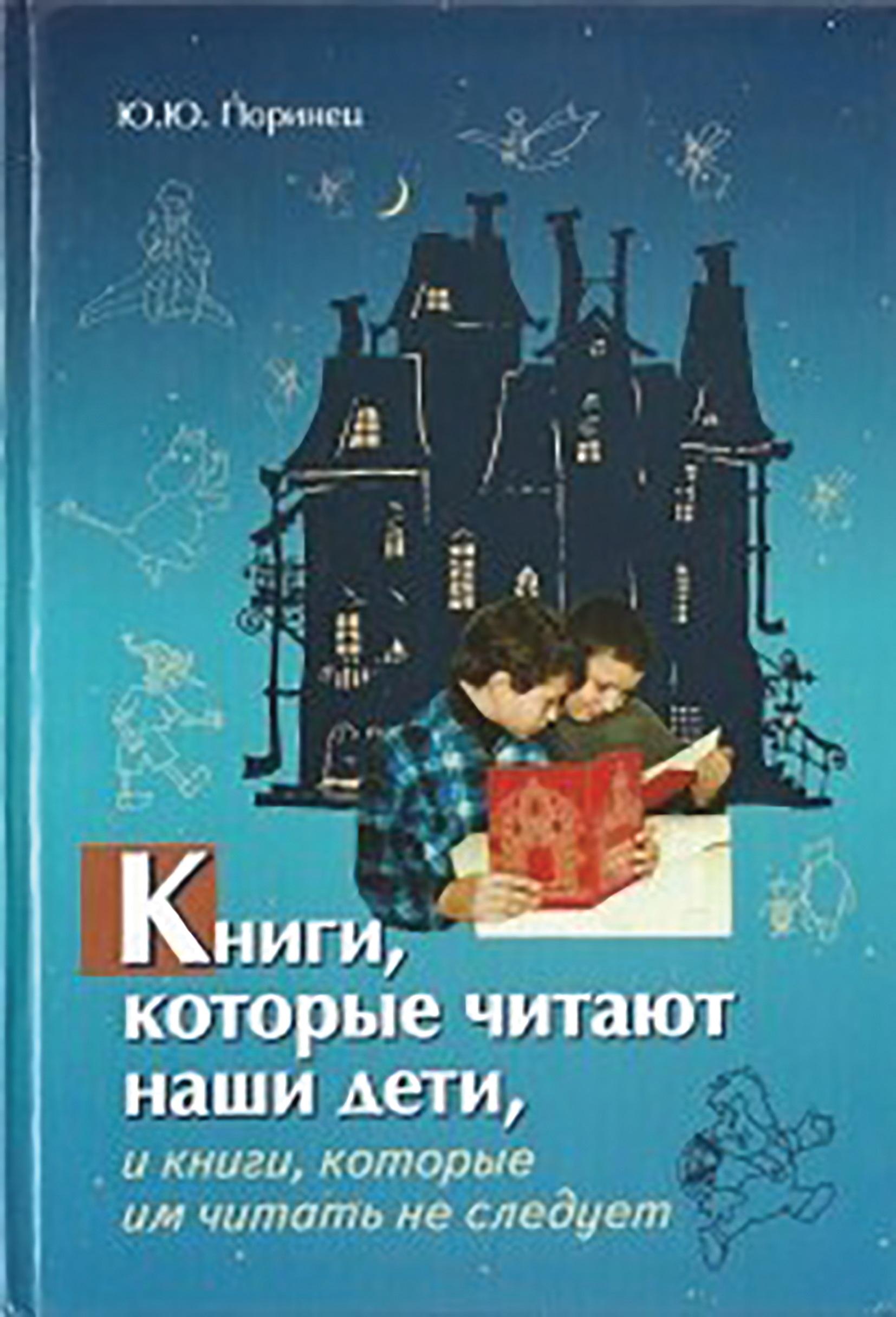 Купить книгу Книги, которые читают наши дети, и книги, которые им читать не следует, автора Юрия Поринца