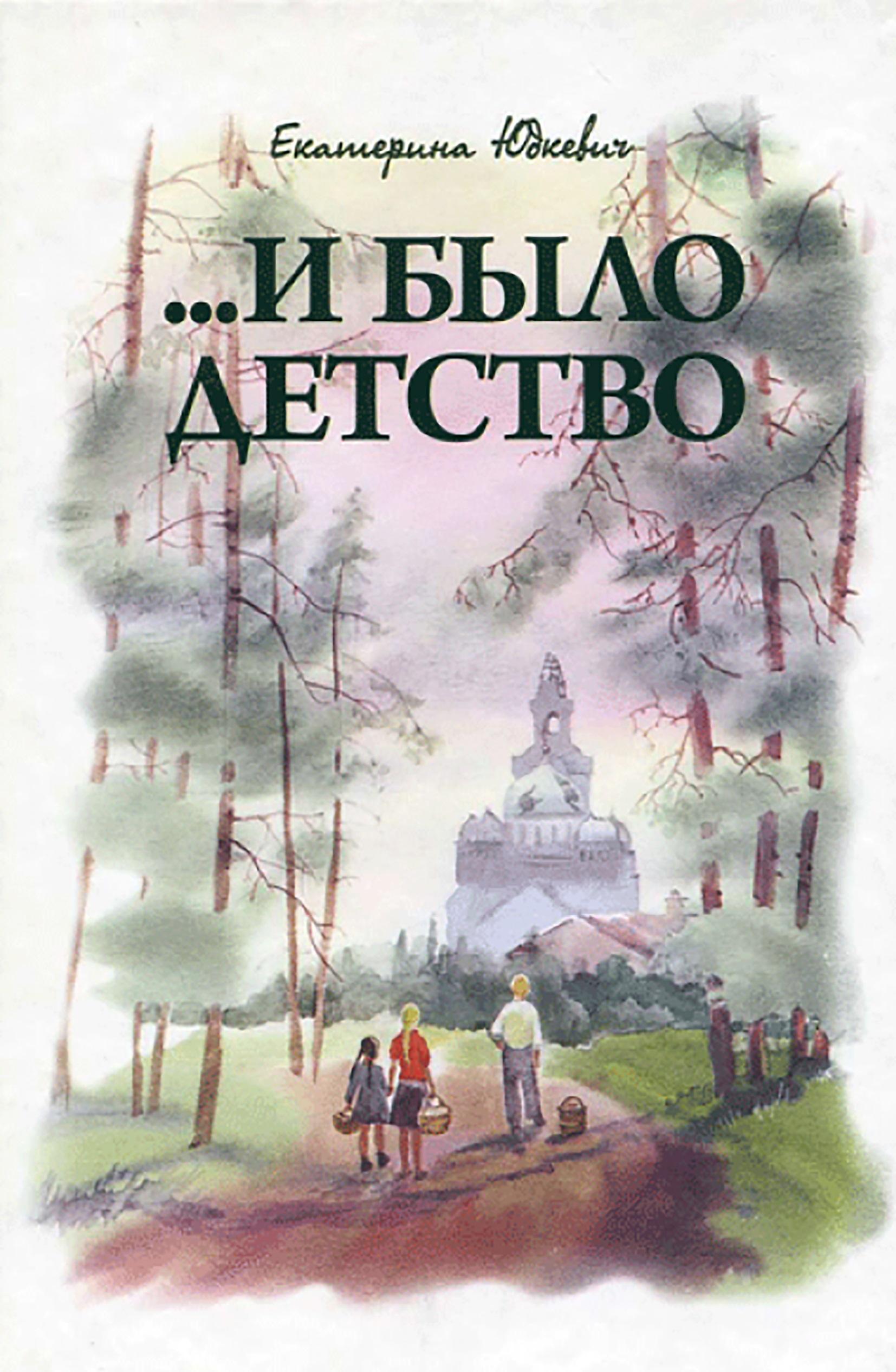 Купить книгу …И было детство, автора Екатерины Юдкевич