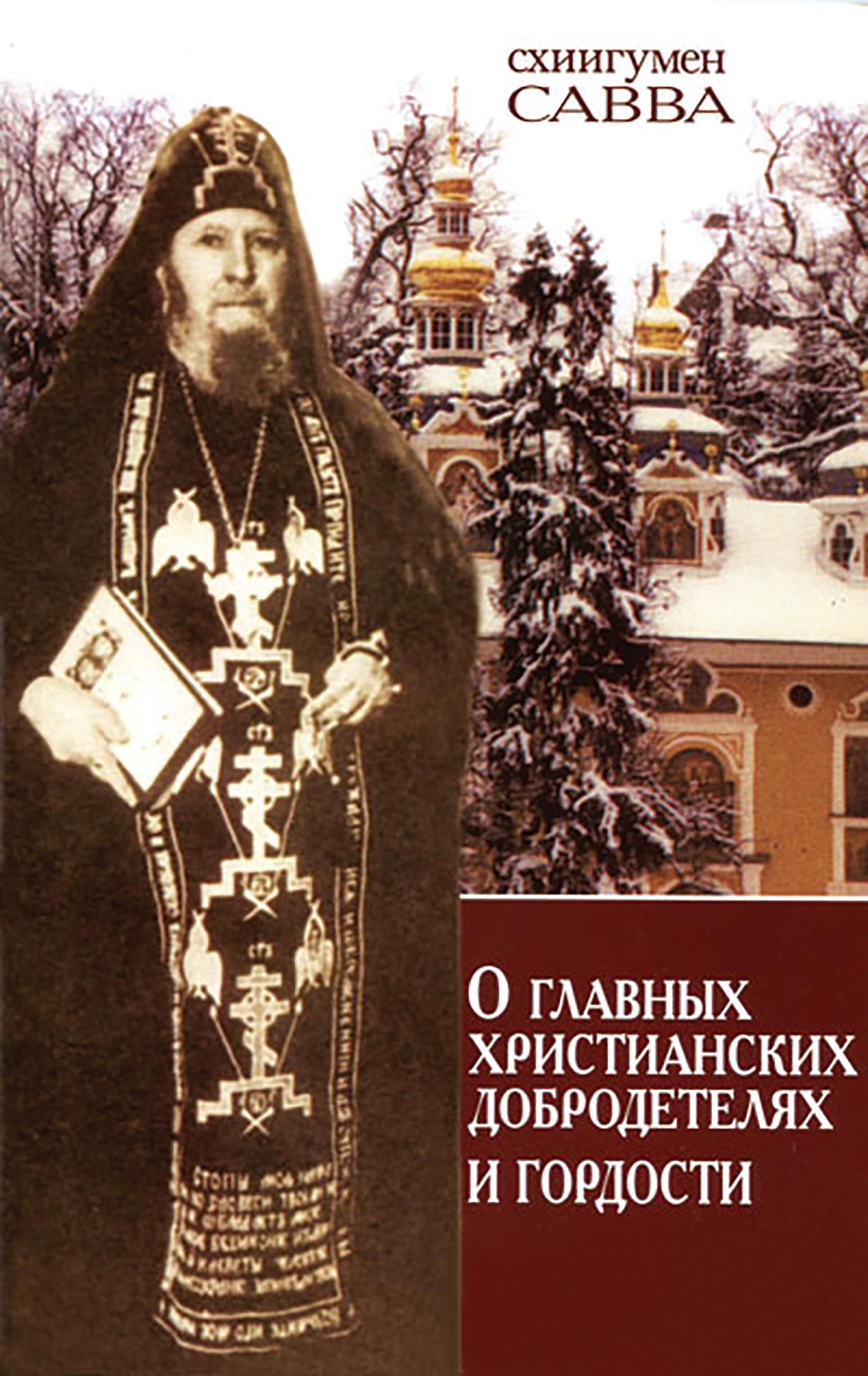 Купить книгу О главных христианских добродетелях и гордости, автора