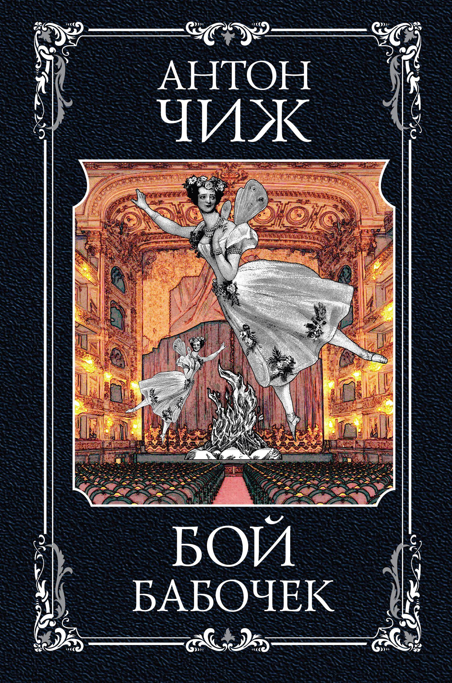 Купить книгу Бой бабочек, автора Антона Чижа