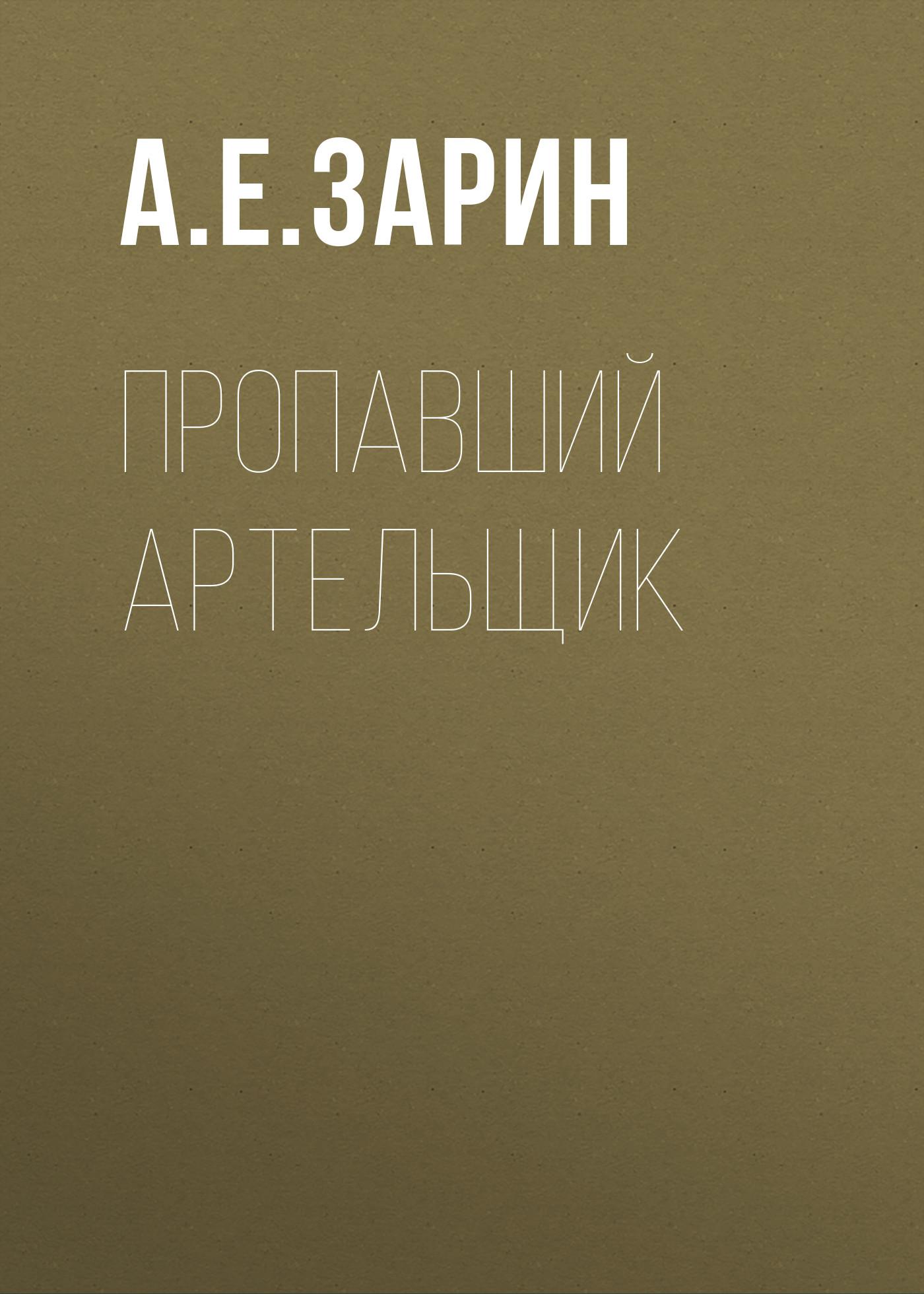Купить книгу Пропавший артельщик, автора А. Е. Зарина