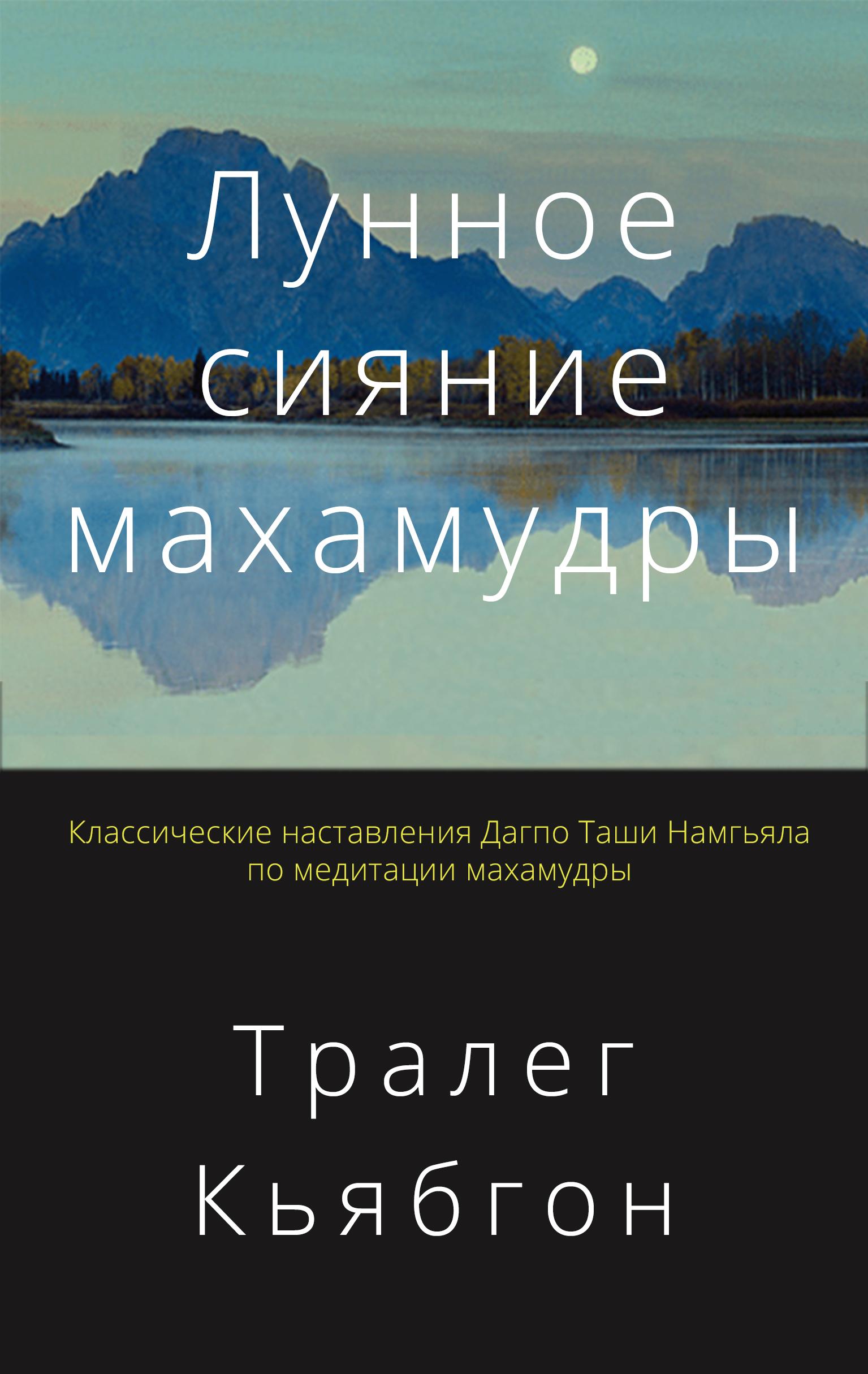 Купить книгу Лунное сияние махамудры, автора Тралега Кьябгона Ринпоче