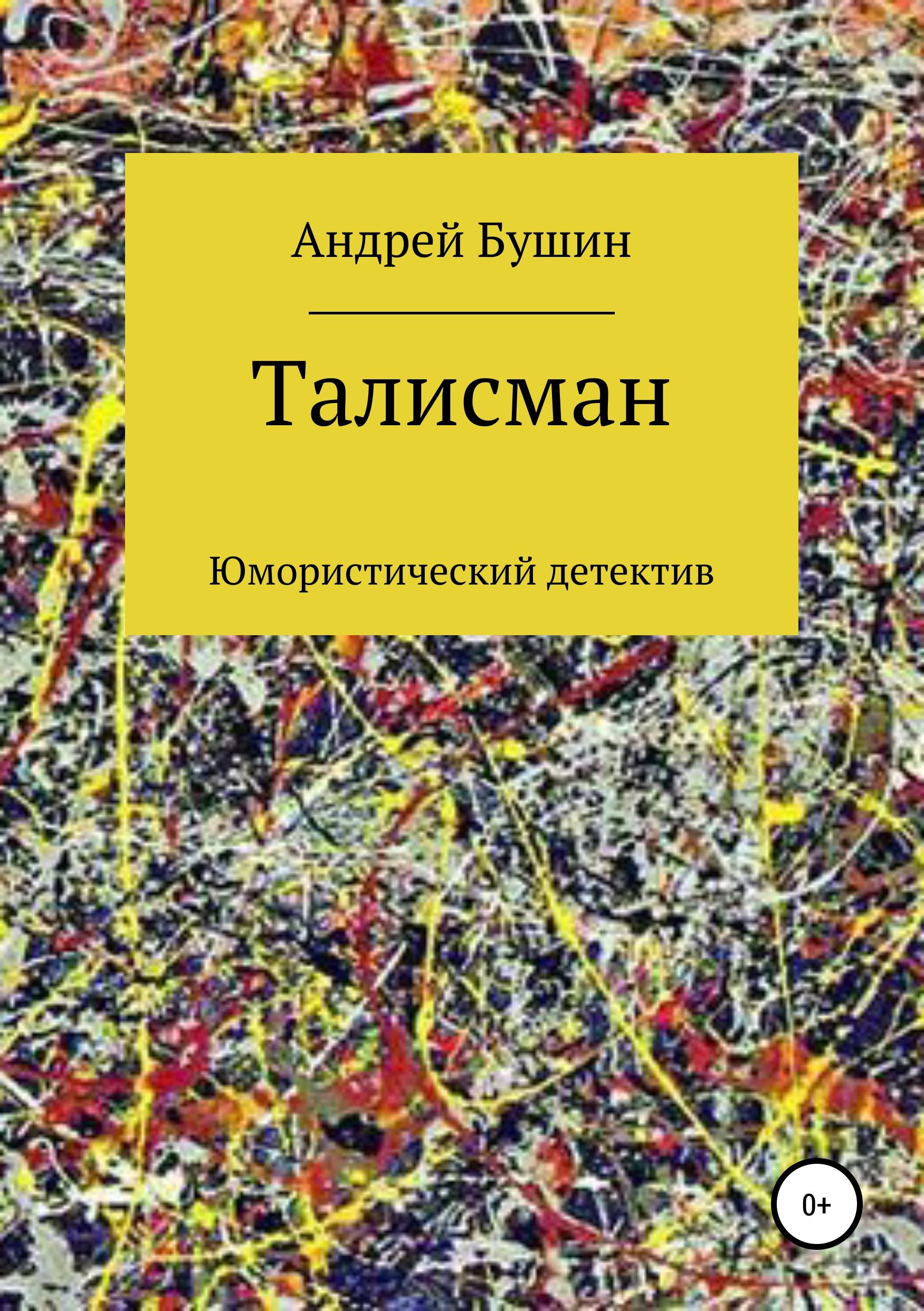 Купить книгу Талисман. Юмористический детектив, автора Андрея Николаевича Бушина