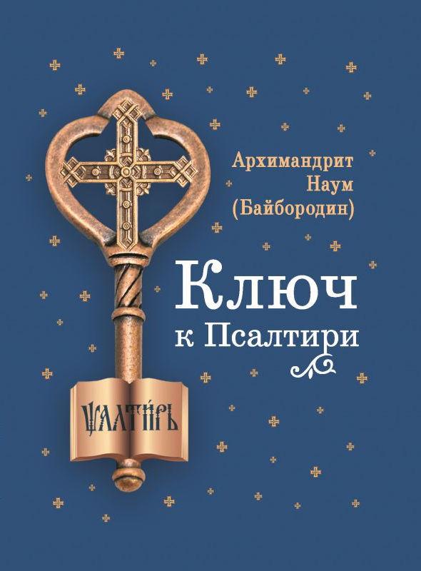 Купить книгу Ключ к Псалтири, автора