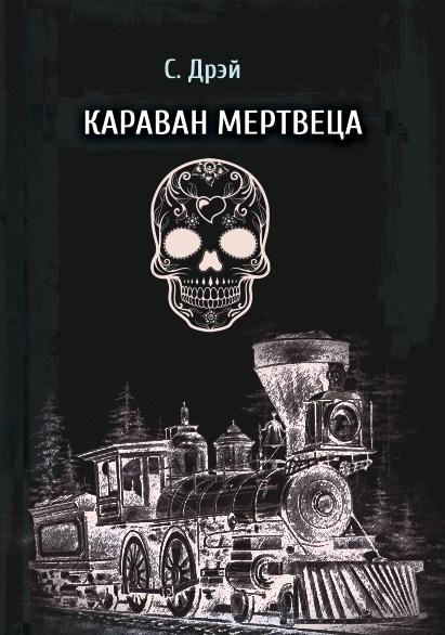 Купить книгу Караван мертвеца, автора Сергея Дрея