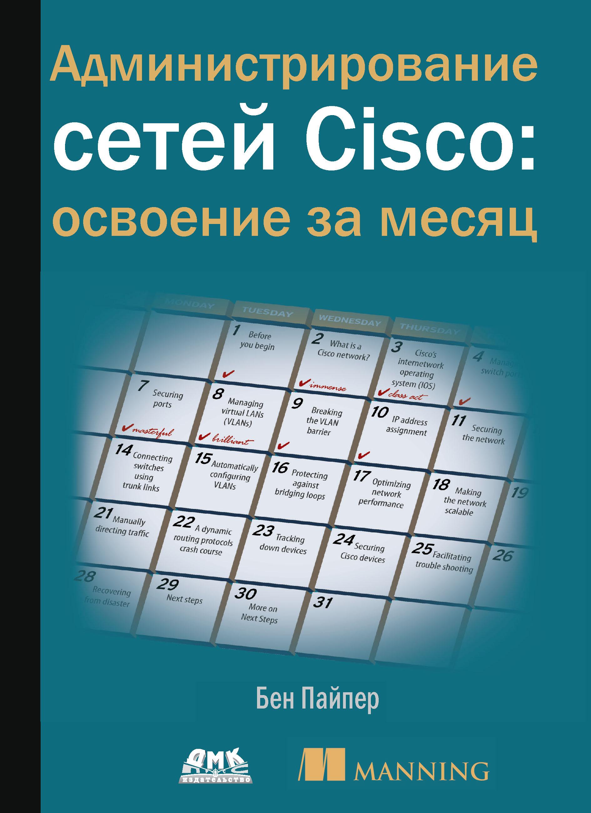 Купить книгу Администрирование сетей Cisco: освоение за месяц, автора Бена Пайпера