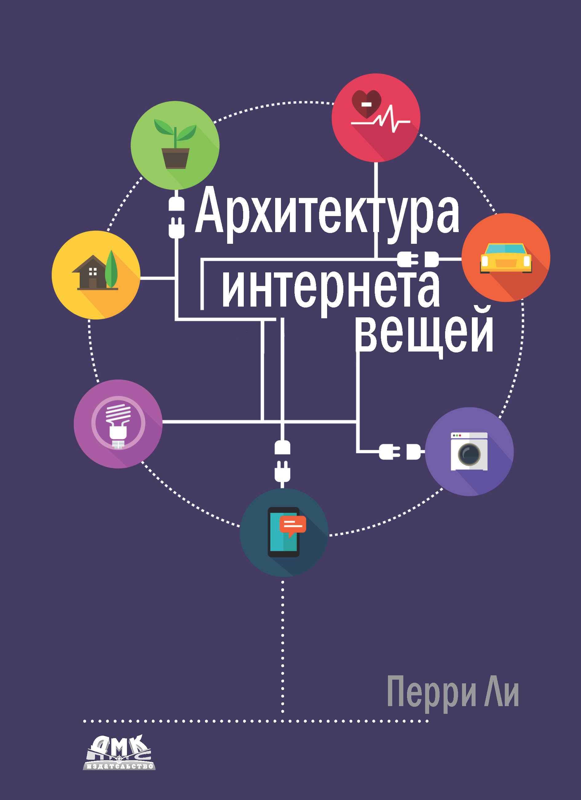 Купить книгу Архитектура интернета вещей, автора Перри Ли