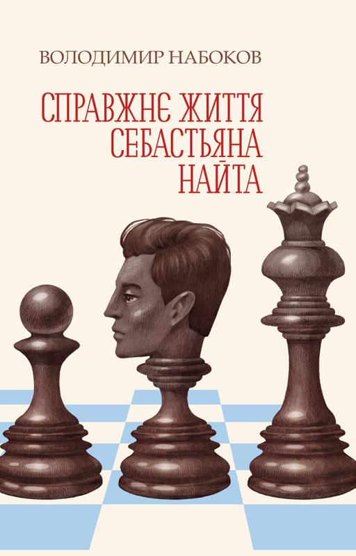 Купить книгу Справжнє життя Себастьяна Найта, автора Владимира Набокова