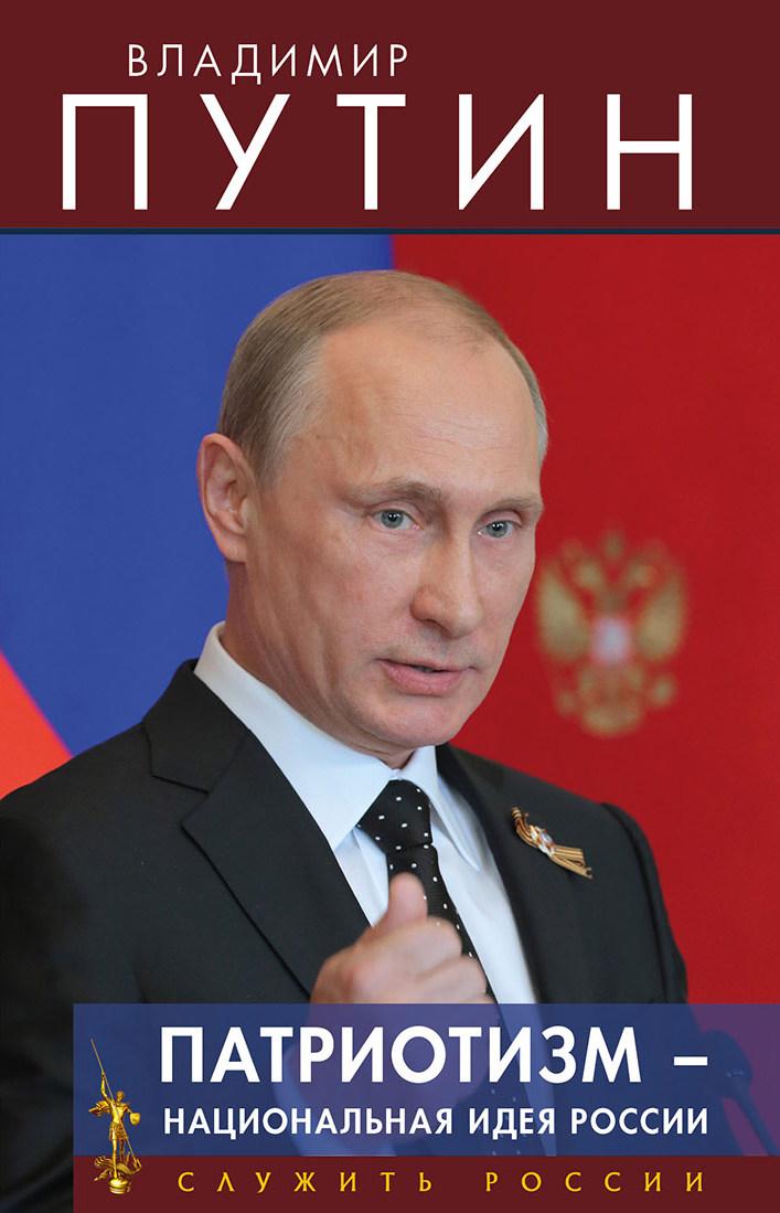 Купить книгу Патриотизм – национальная идея России, автора Владимира Путина
