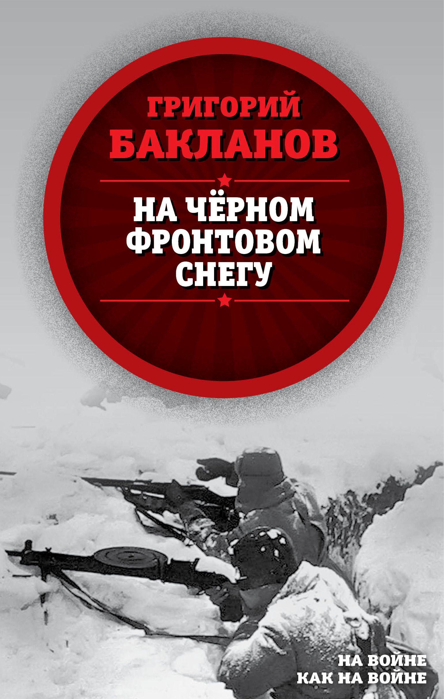 Купить книгу На черном фронтовом снегу, автора Григория Бакланова