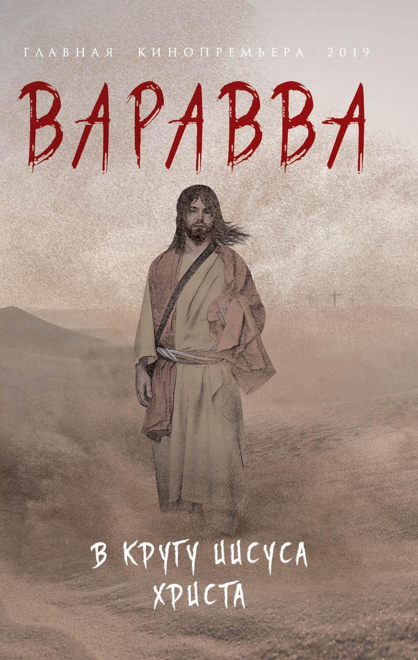 Купить книгу Варавва. В кругу Иисуса Христа (сборник), автора Марии Корелли