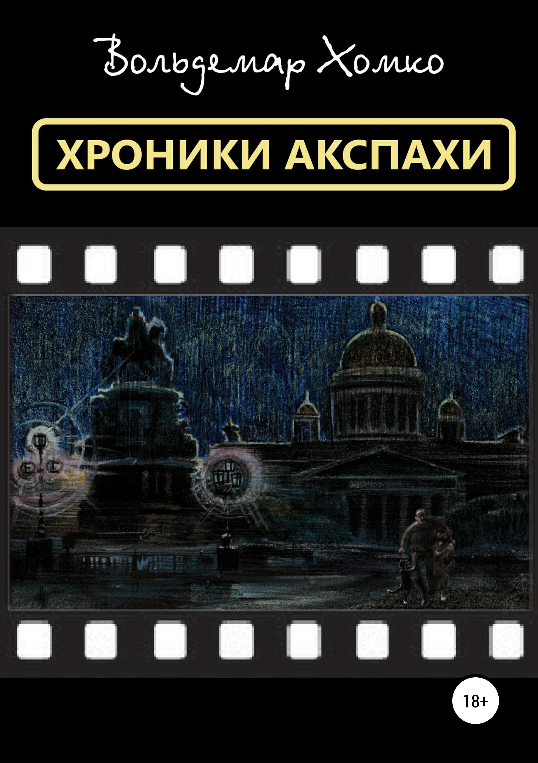 Купить книгу Хроники Акспахи, автора Вольдемара Хомко