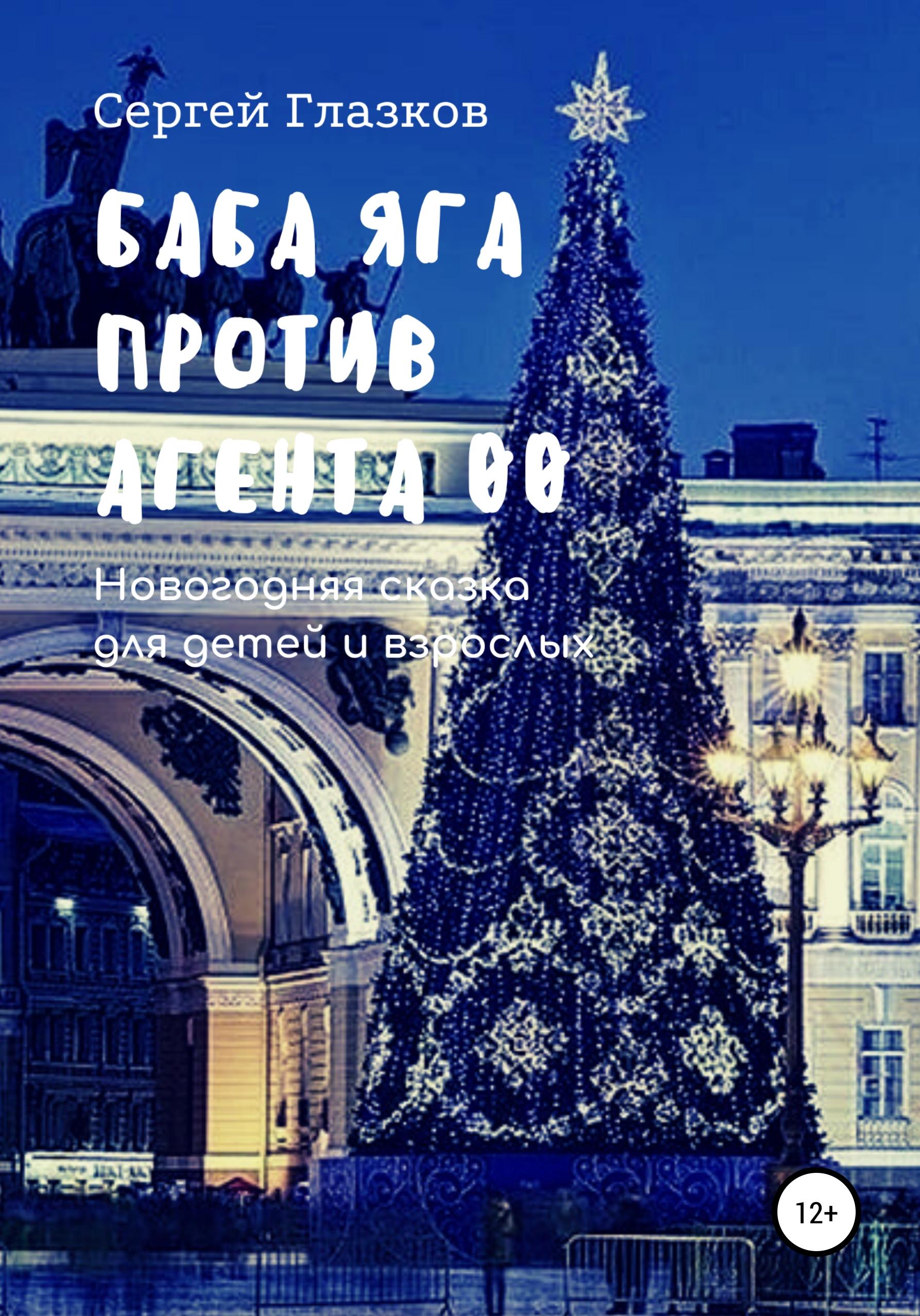 Купить книгу Баба Яга против Агента 00, автора Сергея Алексеевича Глазкова