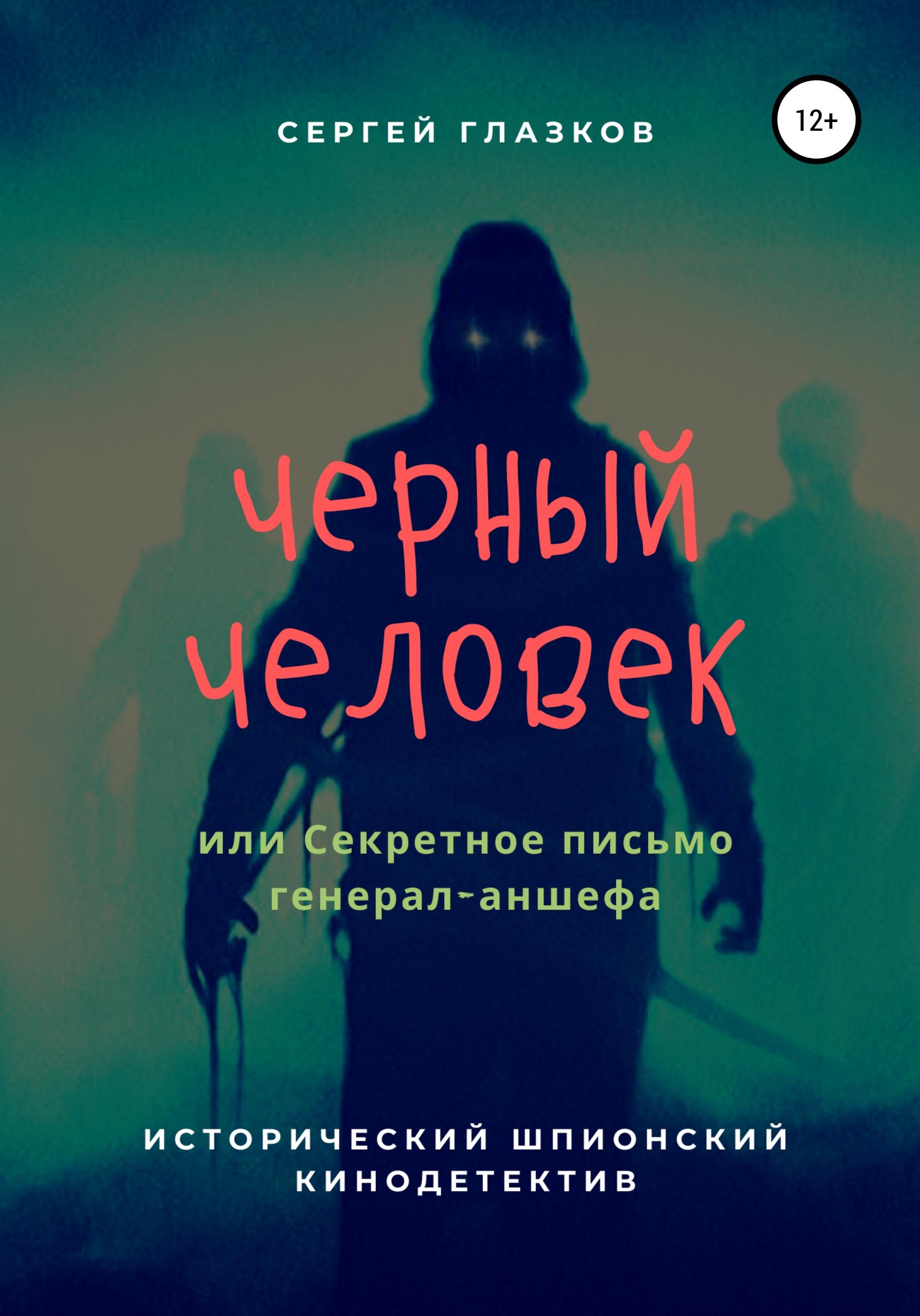 Купить книгу Черный человек, или Секретное письмо генерал-аншефа, автора Сергея Алексеевича Глазкова