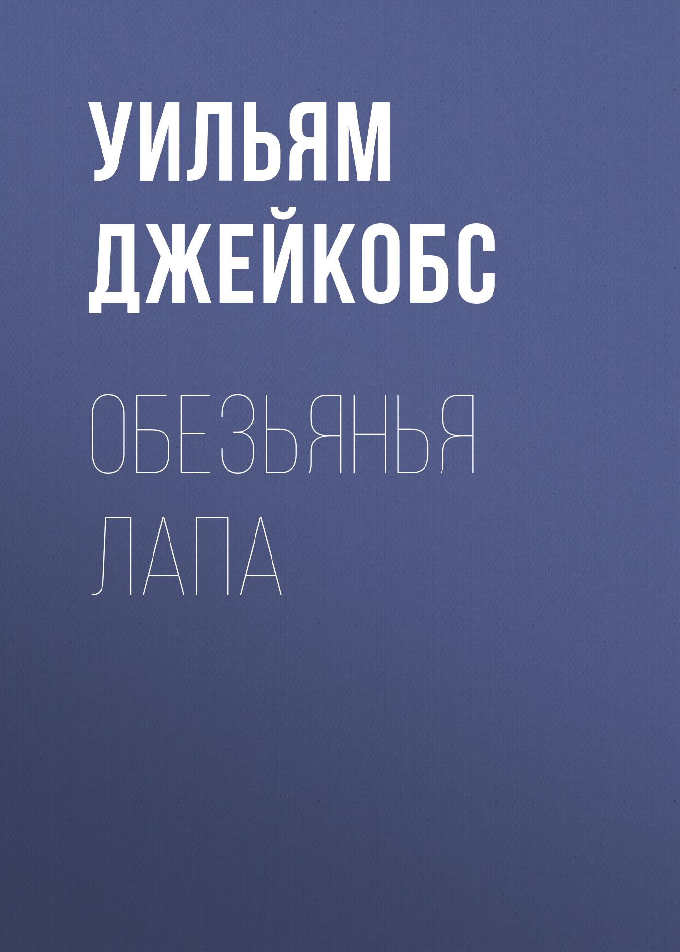 Купить книгу Обезьянья лапа, автора Уильяма Джейкобса