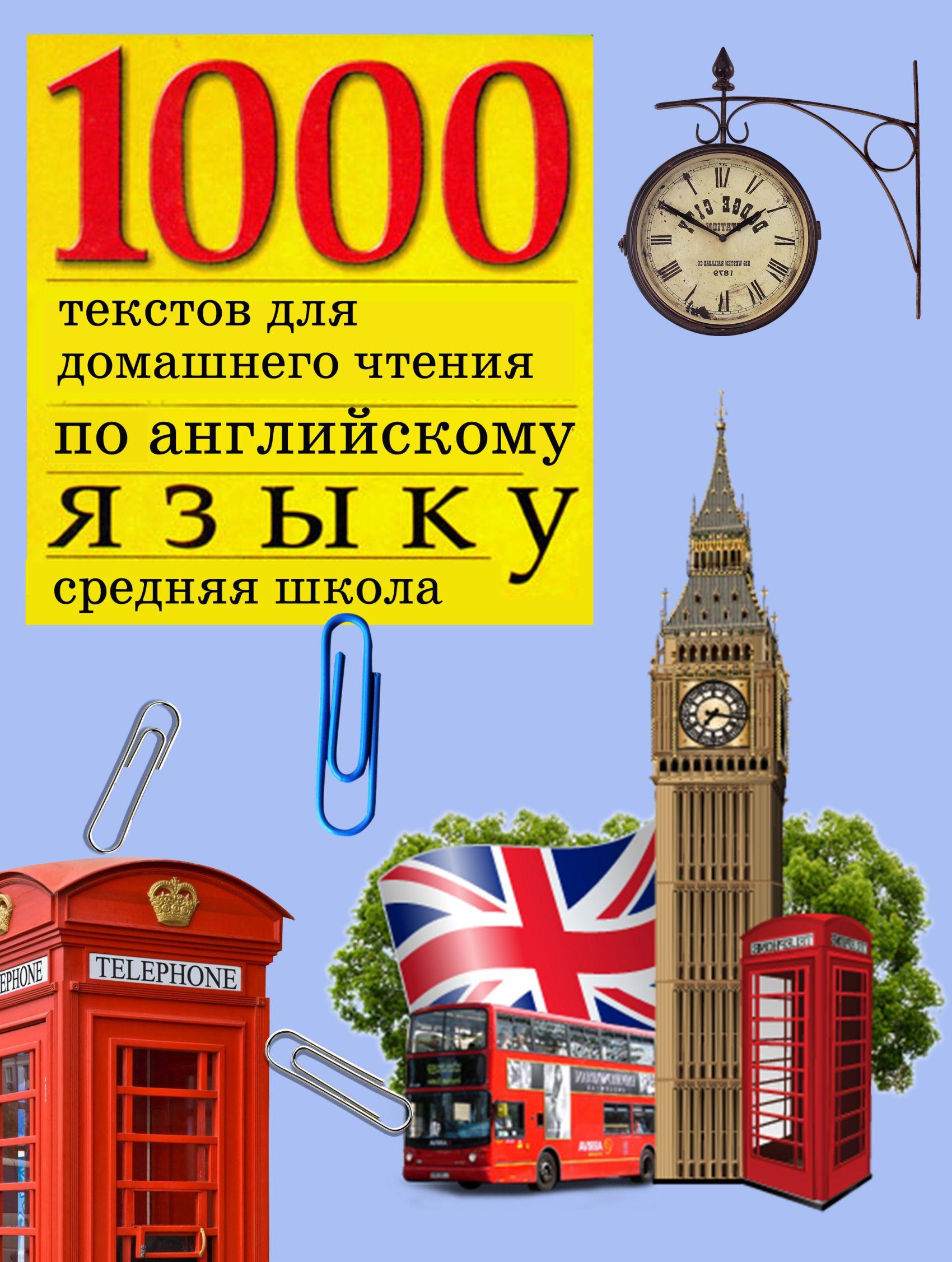 Купить книгу 1000 текстов для домашнего чтения по английскому языку (средняя школа), автора