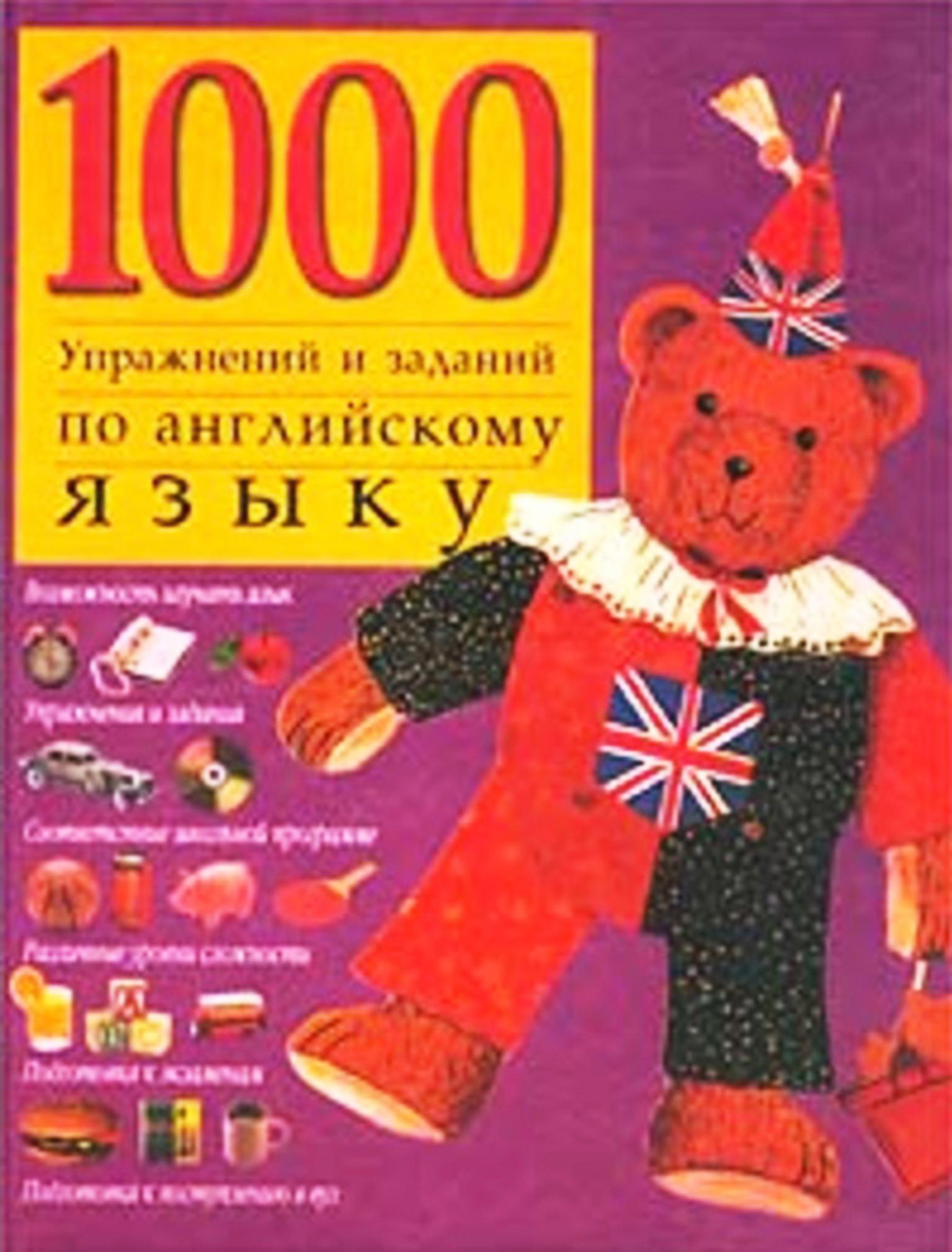 Купить книгу 1000 упражнений и заданий по английскому языку, автора