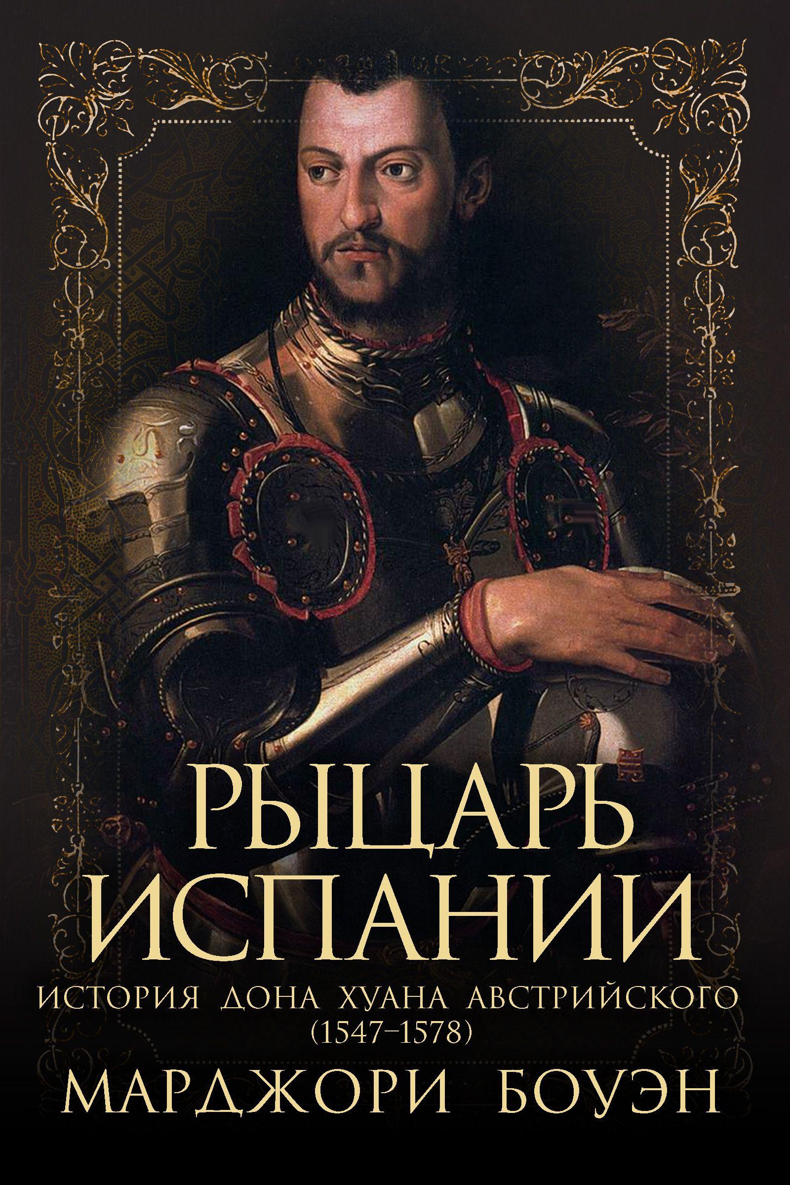 Купить книгу Рыцарь Испании, автора Марджори Боуэн