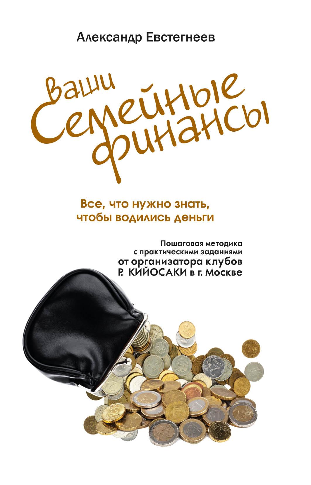 Купить книгу Ваши семейные финансы. Все, что нужно знать, чтобы водились деньги, автора Александра Евстегнеева