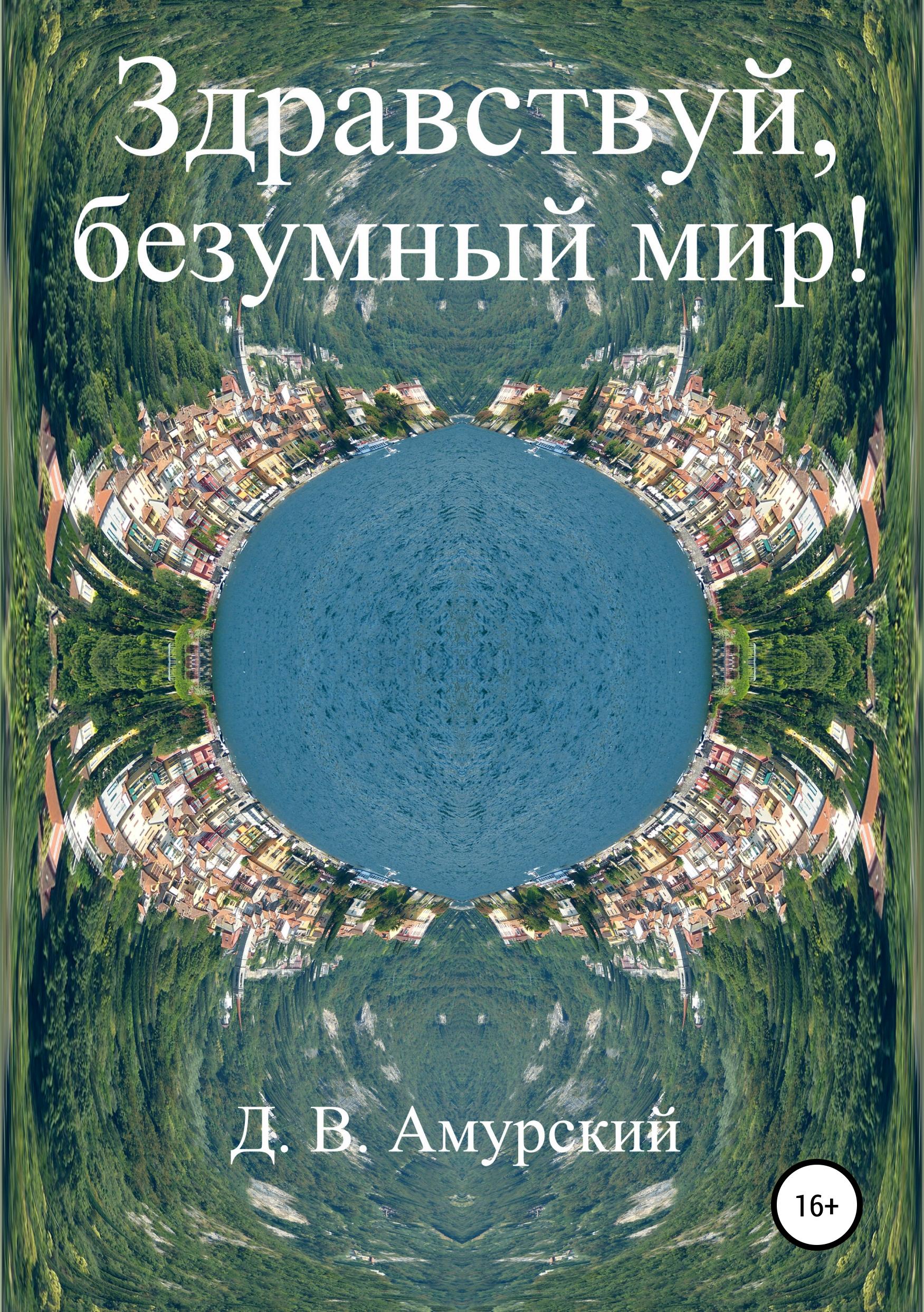 Купить книгу Здравствуй, безумный мир!, автора Дмитрия Валентиновича Амурского