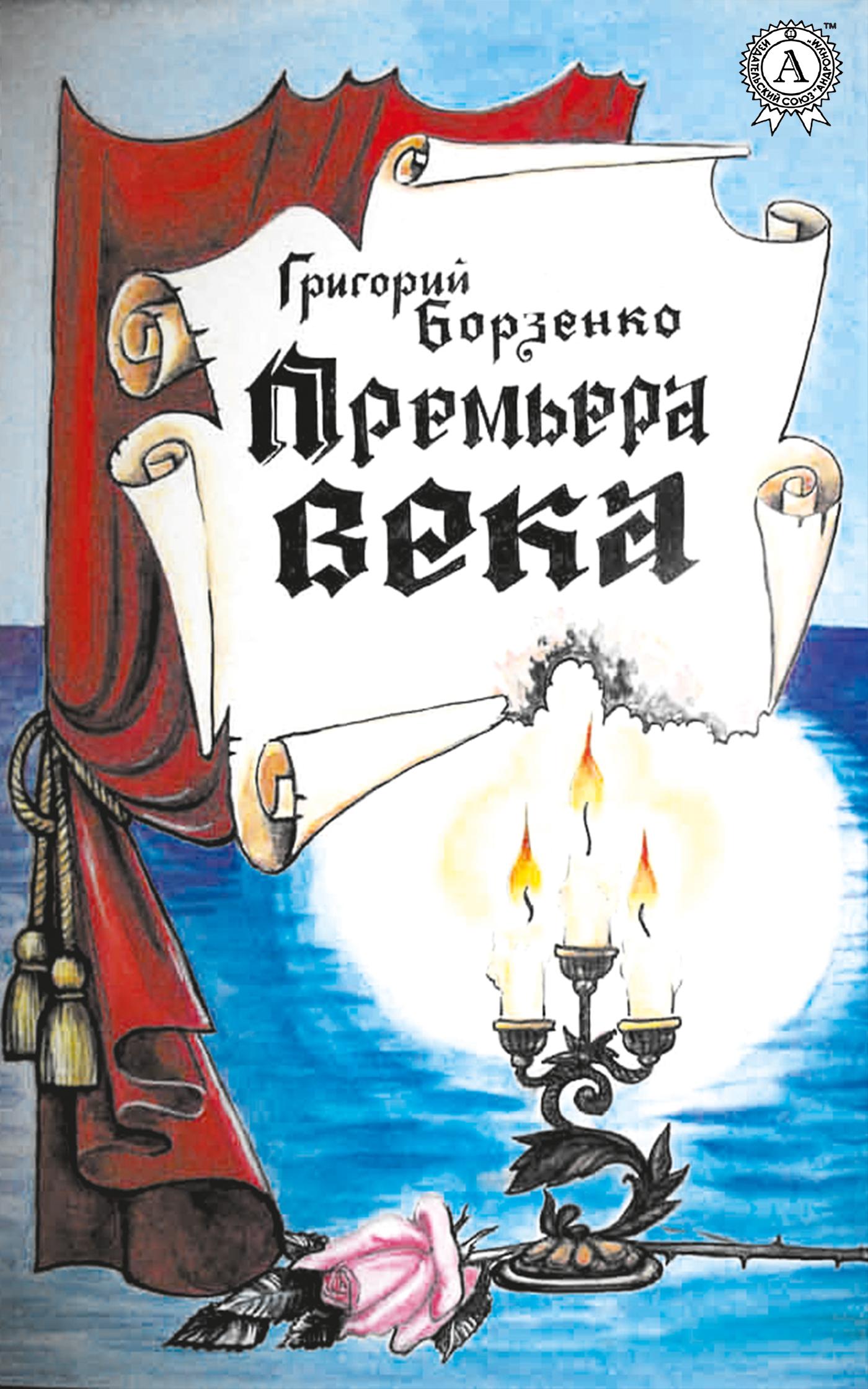 Купить книгу Премьера века, автора Григория Борзенко