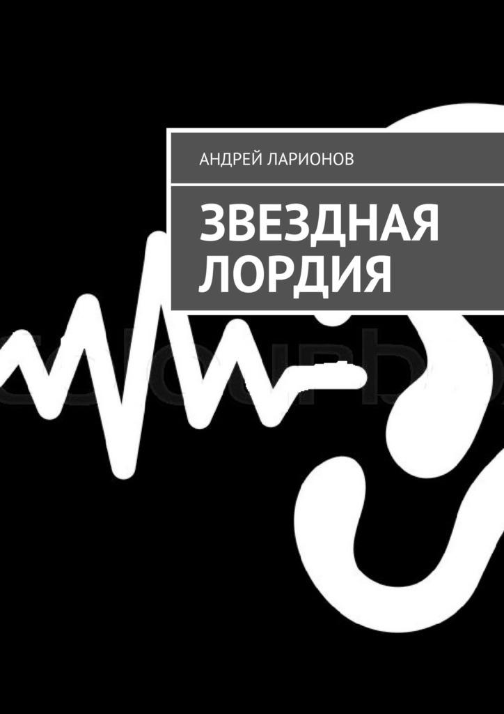 Купить книгу Звездная Лордия, автора Андрея Ларионова