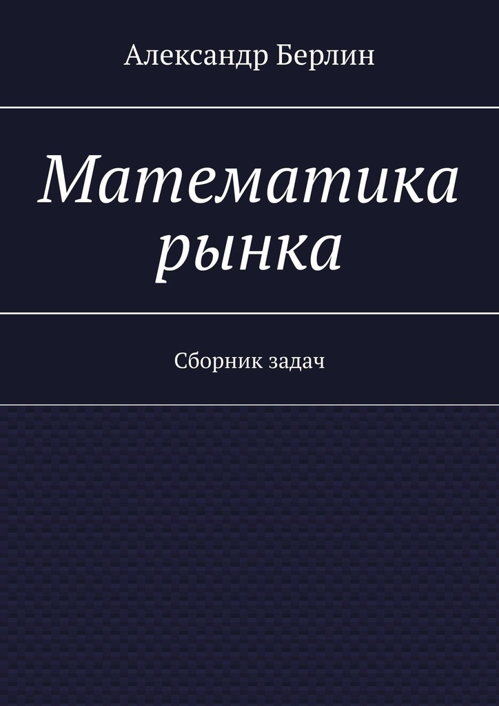 Купить книгу Математика рынка. Сборник задач, автора Александра Берлина