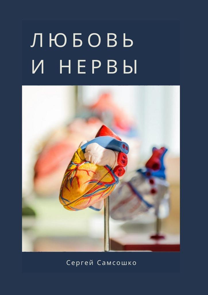 Купить книгу Любовь инервы, автора Сергея Самсошко