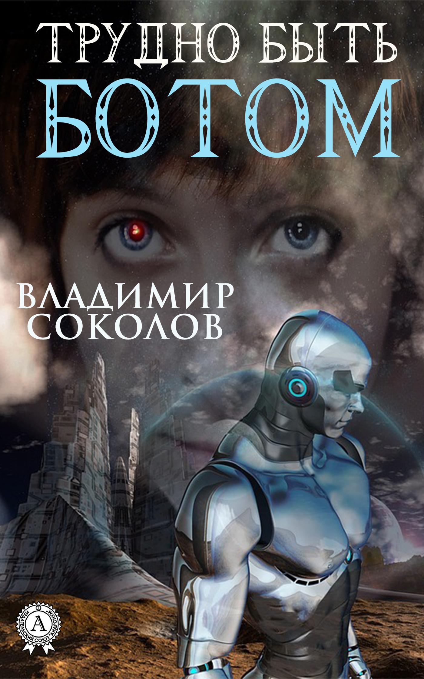 Купить книгу Трудно быть ботом, автора Владимира Соколова