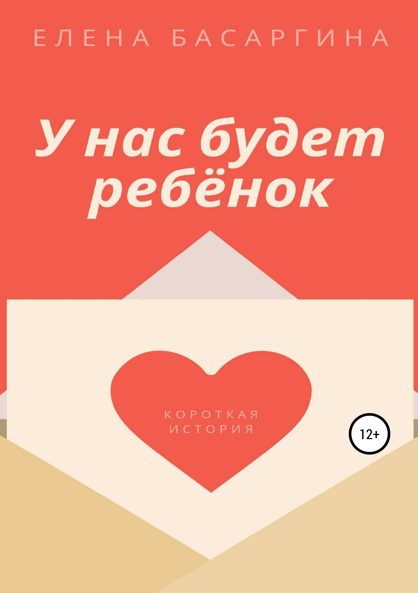 Купить книгу У нас будет ребёнок, автора Елены Анатольевны Басаргиной