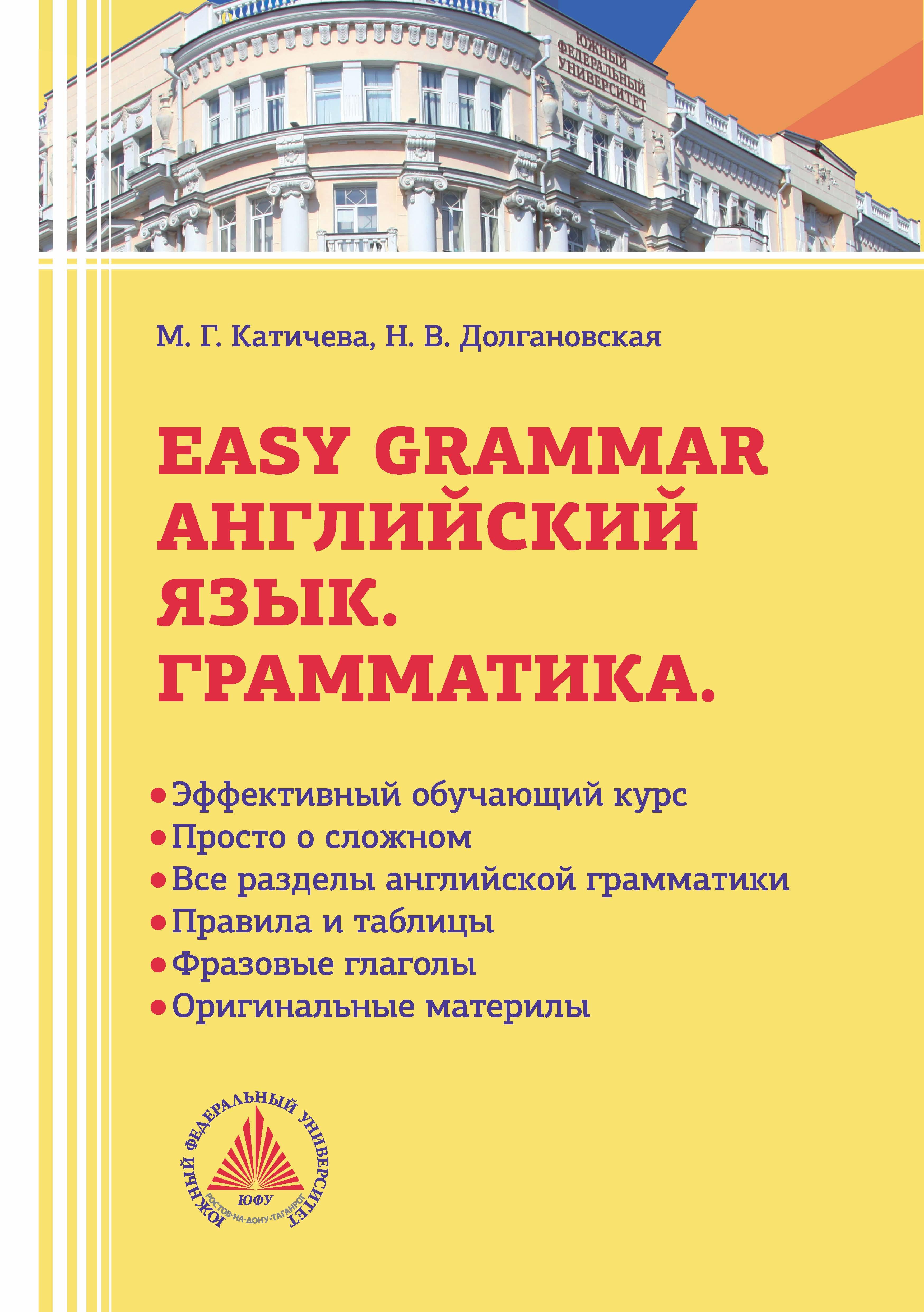 Купить книгу Easy Grammar. Учебник по грамматике английского языка, автора М. Г. Катичевой