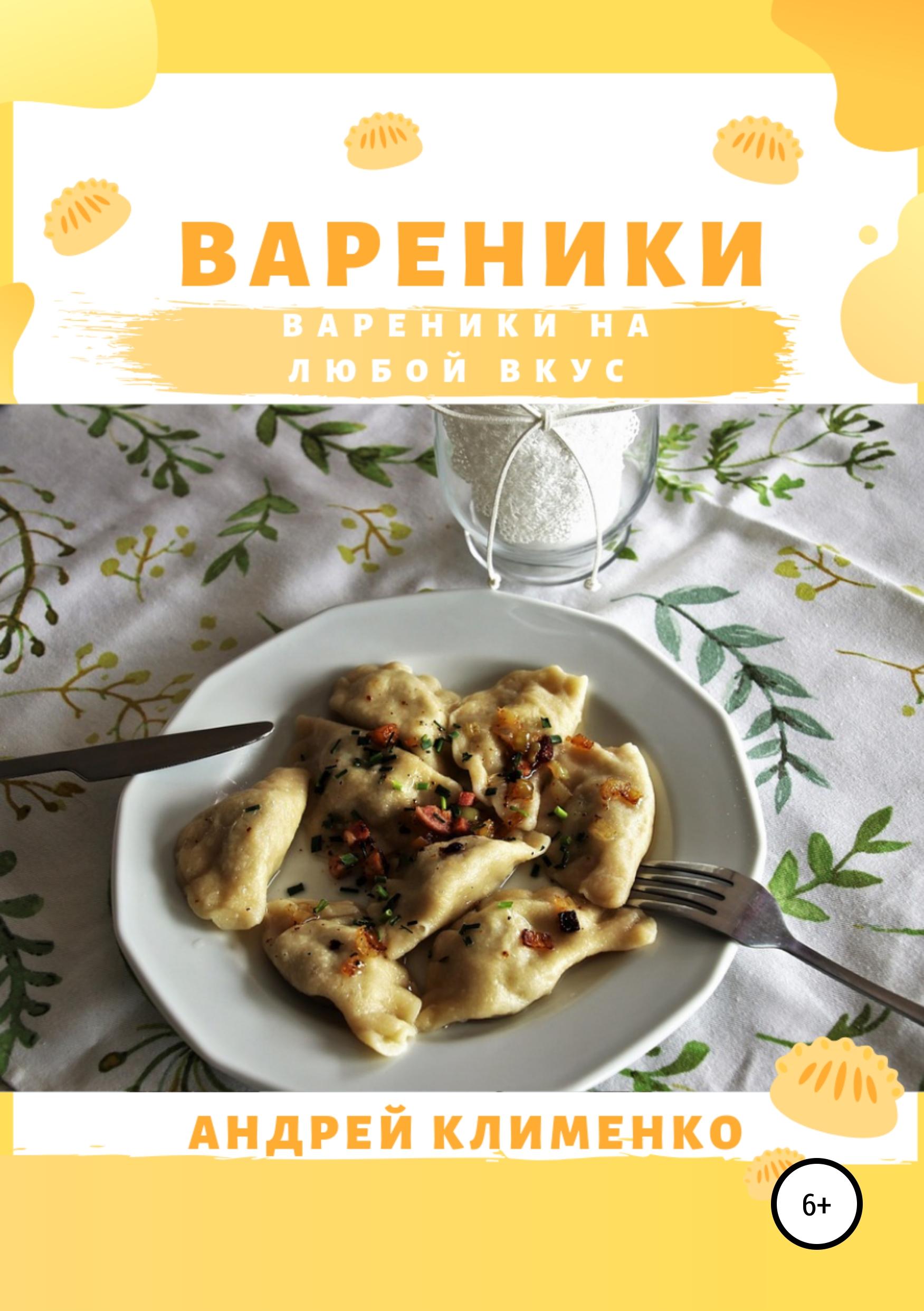 Купить книгу Вареники, автора Андрея Алексеевича Клименко