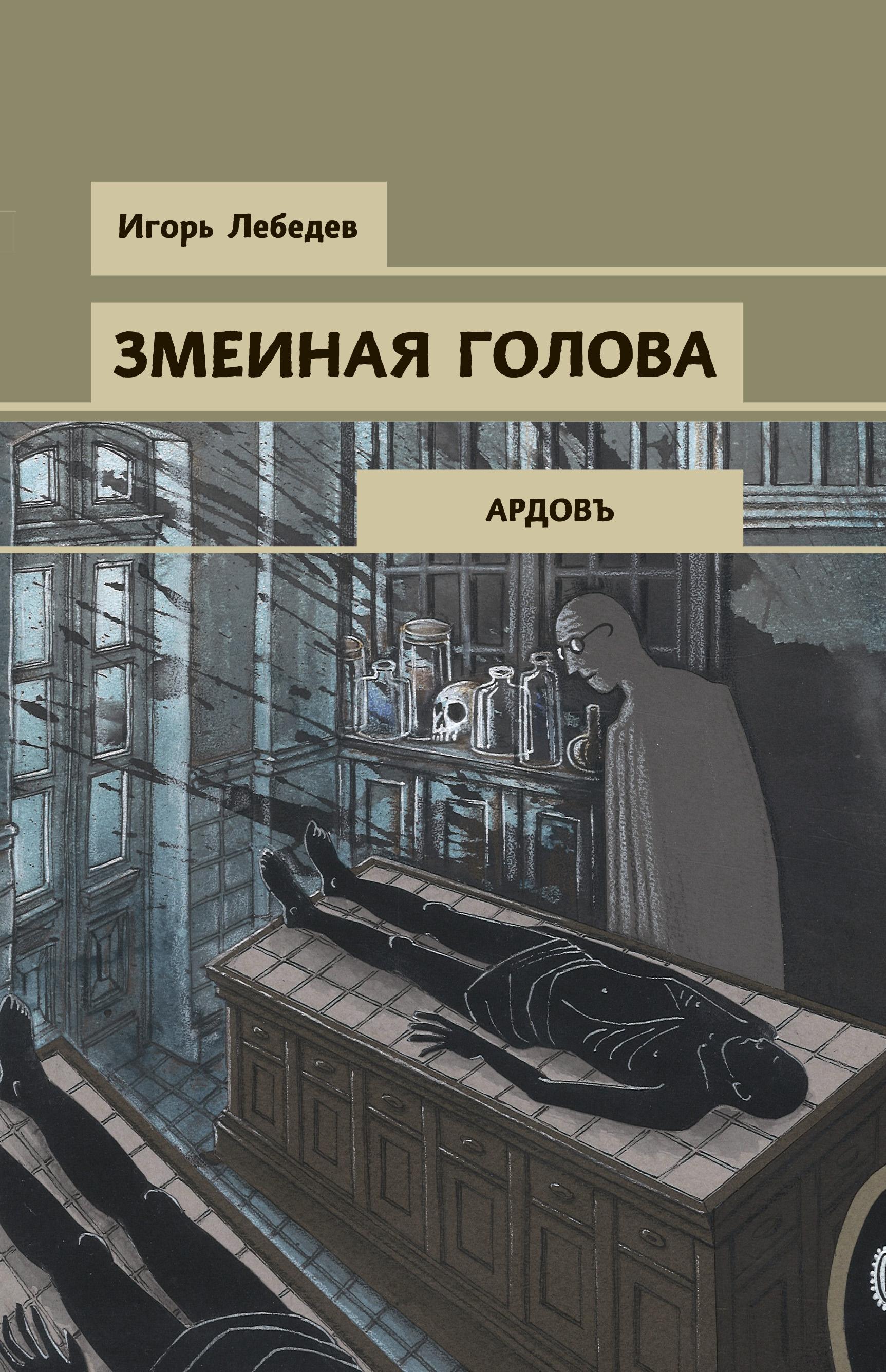 Купить книгу Змеиная голова, автора Игоря Лебедева