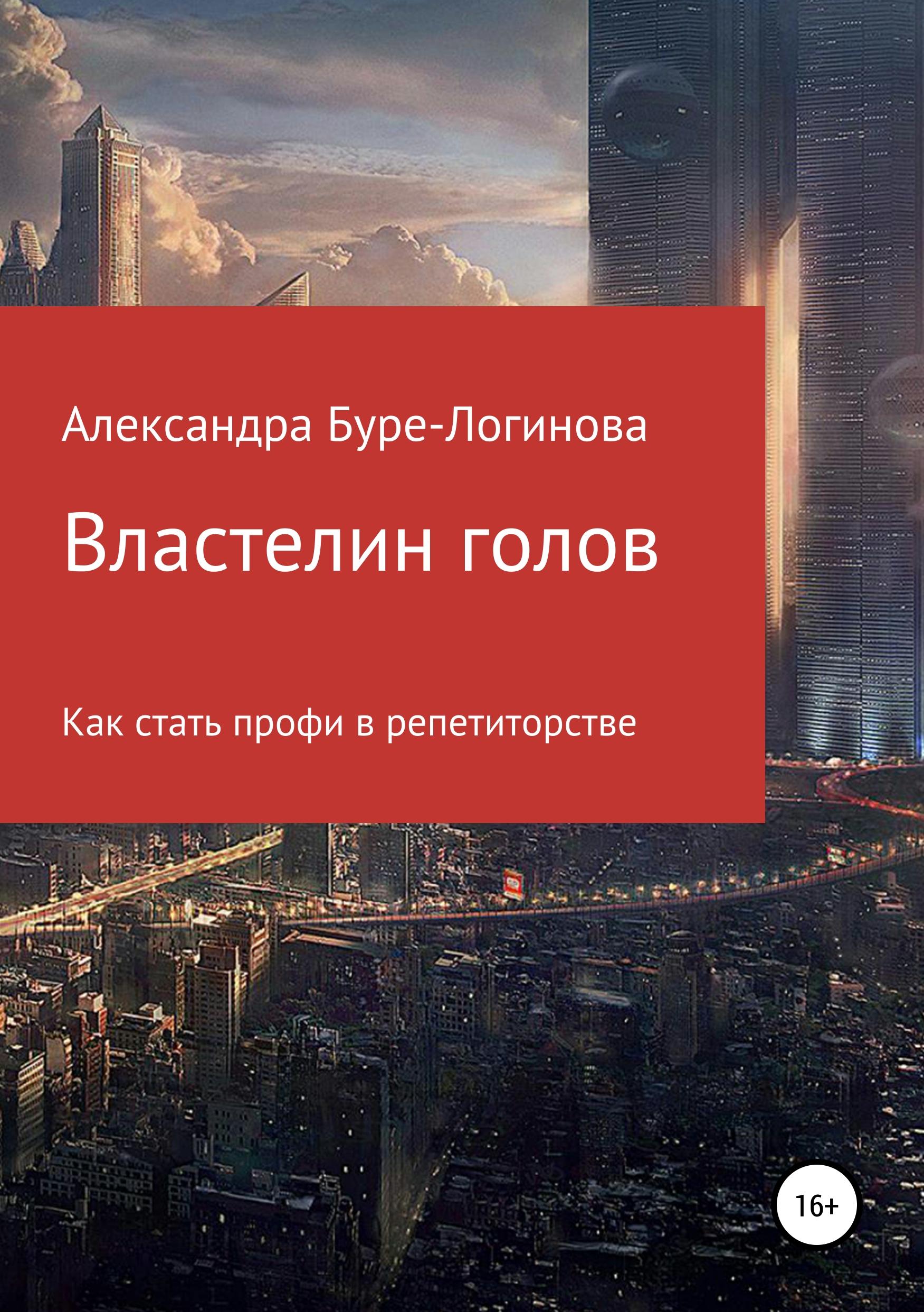 Купить книгу Властелин голов, автора Александры Буре-Логиновой