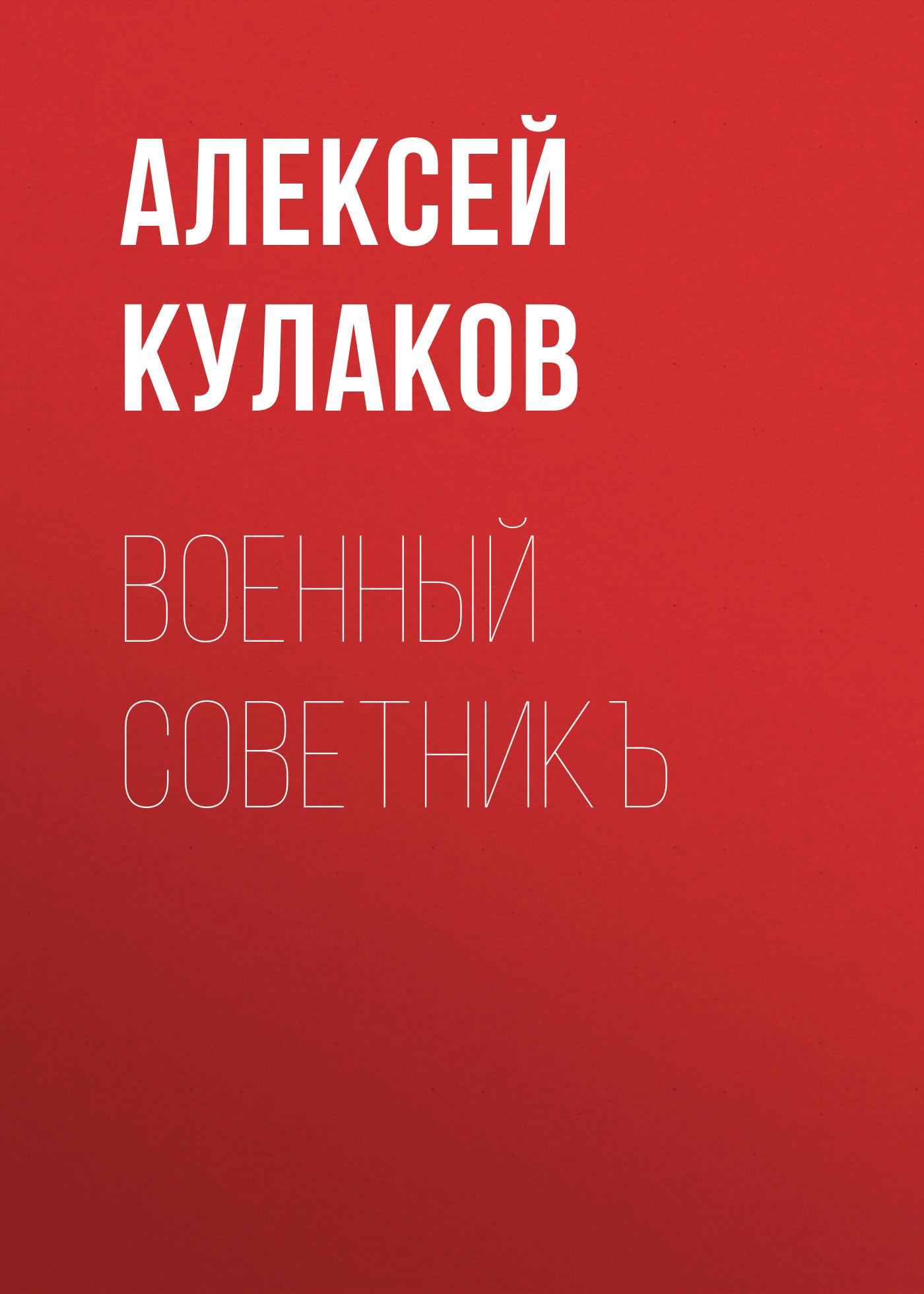 Купить книгу Военный советникъ, автора Алексея Кулакова