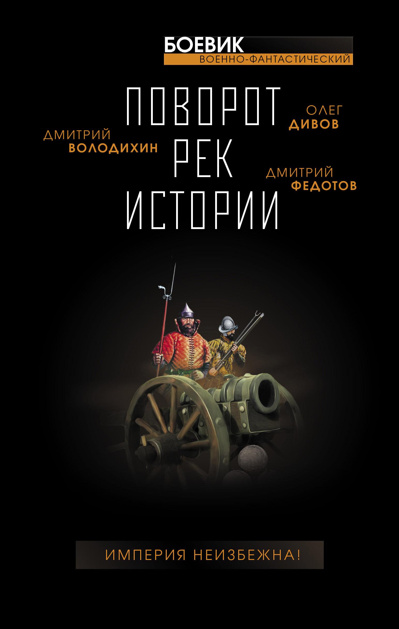 Купить книгу Поворот рек истории, автора Олега Дивова