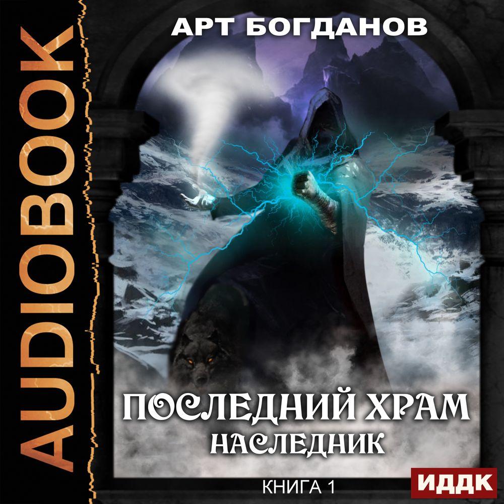 Купить книгу Наследник, автора Арта Богданова