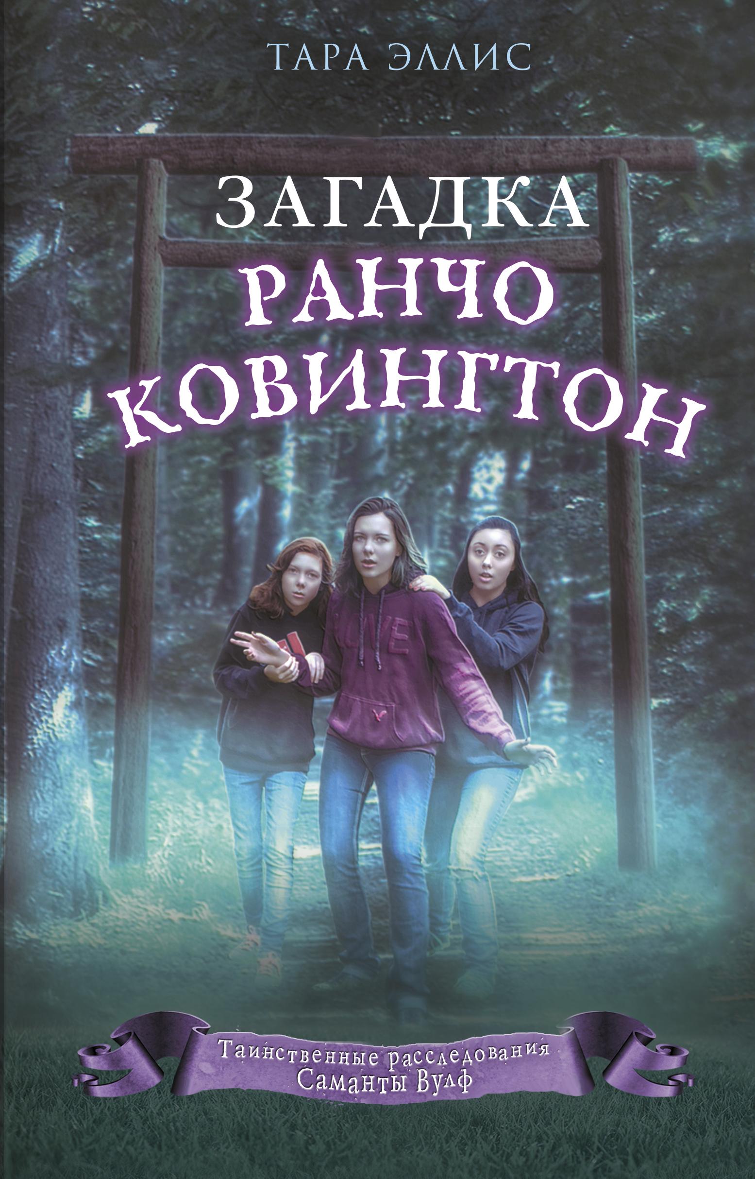 Купить книгу Загадка ранчо Ковингтон, автора Тары Эллис