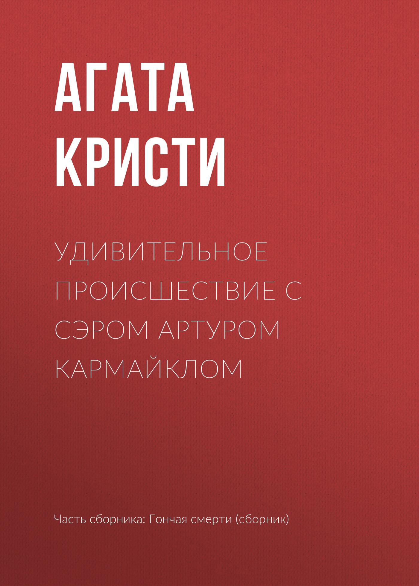 Купить книгу Удивительное происшествие с сэром Артуром Кармайклом, автора Агаты Кристи