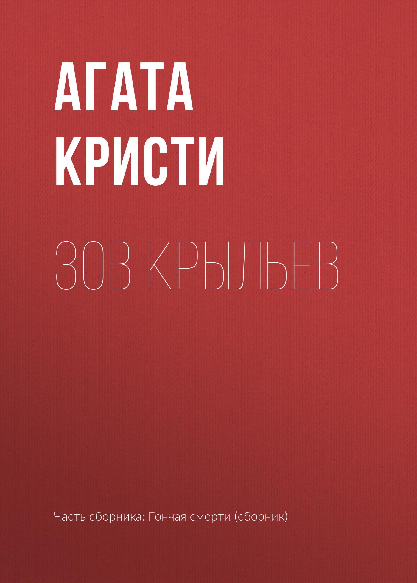 Купить книгу Зов крыльев, автора Агаты Кристи