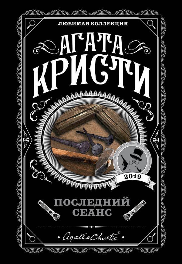 Купить книгу Последний сеанс, автора Агаты Кристи